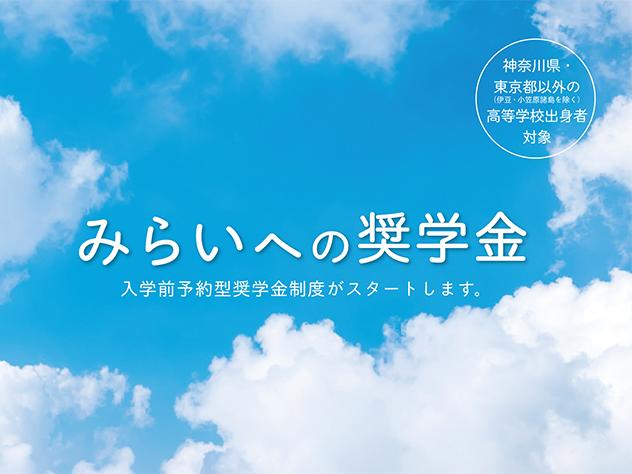 学校法人神奈川大学が2017年度入試より給付型の奨学金「神奈川大学予約型奨学金」を新設 -- 地方の受験生の首都圏進学をさらに応援