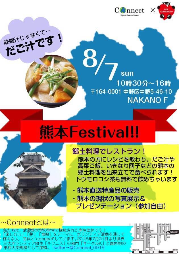 武蔵野大学の学生ボランティア団体「Connect」が、8月7日(日)NAKANO Fにおいて「熊本フェスティバル」を開催