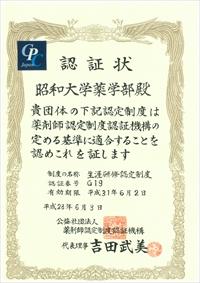 昭和大学薬学部が薬剤師生涯研修認定制度実施機関の認証を取得
