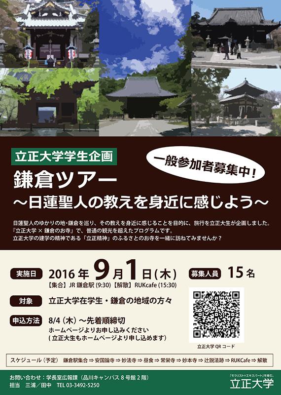 立正大学が学生記者企画の鎌倉ツアーの参加者を募集 ~日蓮聖人の教え「立正精神」を身近に感じよう~