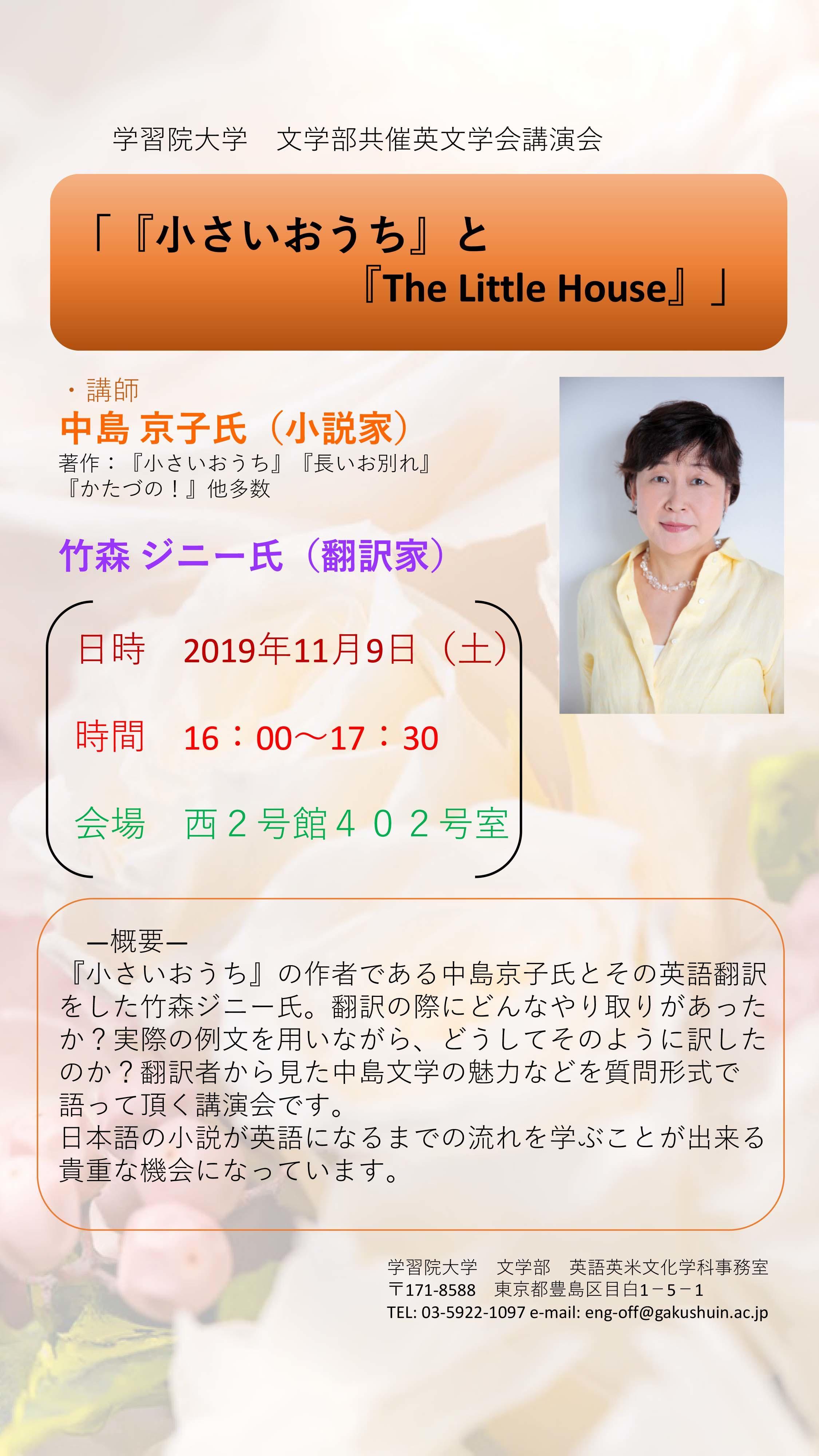 学習院大学が11月9日に直木賞作家の中島京子氏を招き講演会「『小さいおうち』と『The Little House』」を開催