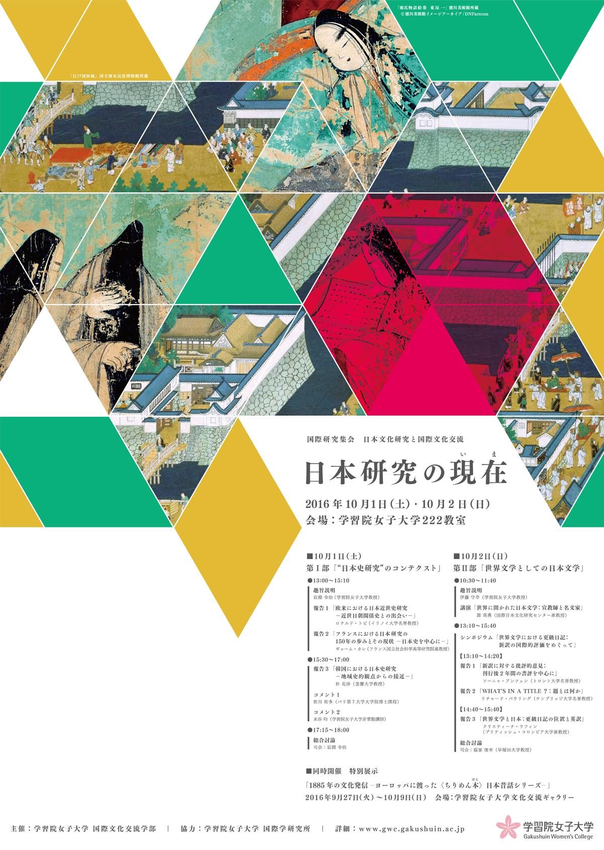 学習院女子大学が10月1日・2日に国際研究集会「日本研究の現在(いま)」を開催 -- さまざまな国の研究者が日本研究の現状を報告