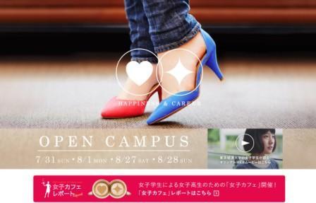 「ロンキャリ女子」を応援~女子高校生を応援する特設サイトを公開 -- オープンキャンパスでは在学生が、女子カフェを「出店」 -- 東京経済大学