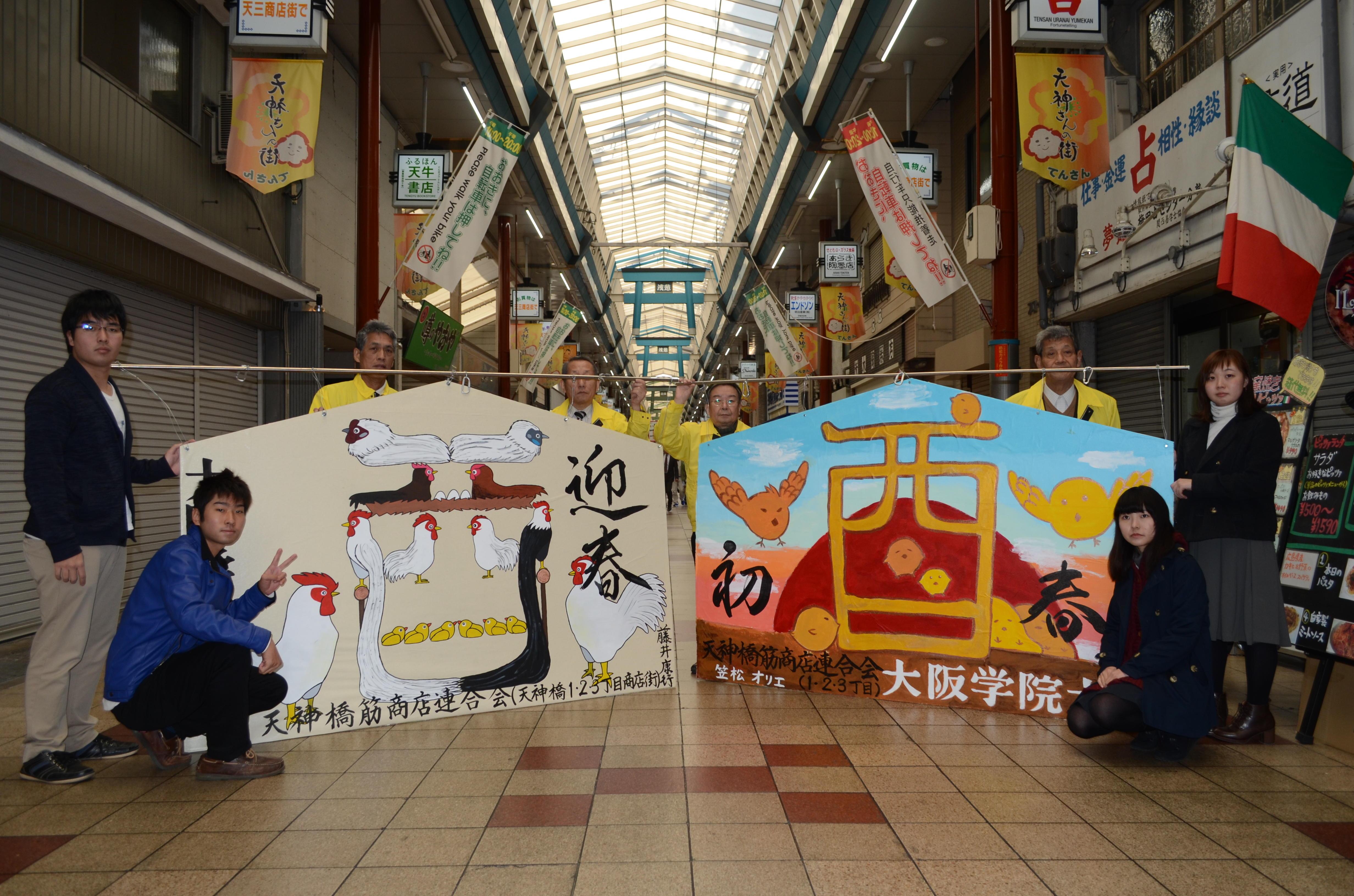 学生制作の巨大絵馬(縦1.5m×横2.2m)を天神橋筋商店街に設置! -- 大阪学院大学
