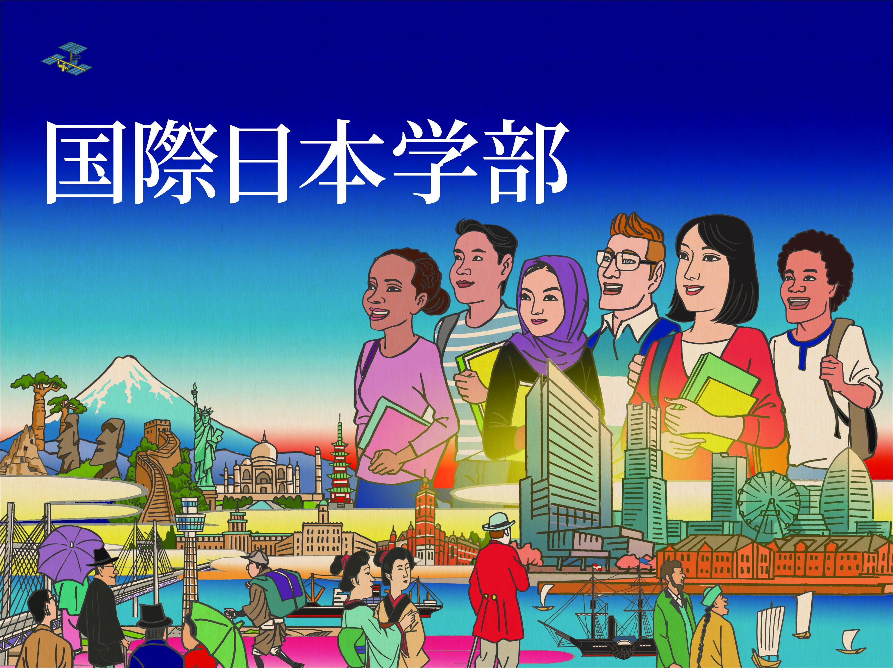 神奈川大学「国際日本学部」開設記念講演会 「世界」「日本」「地域」の架け橋に~国際人を目指す君たちへ~ を10/19(土)に開催。