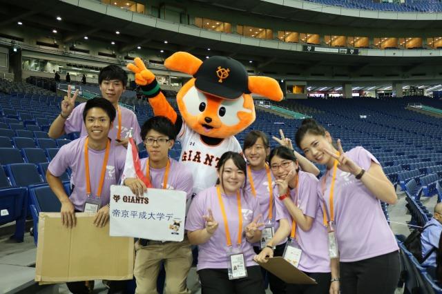 読売ジャイアンツ公式戦2試合を「帝京平成大学デー」として開催  -- 帝京平成大学