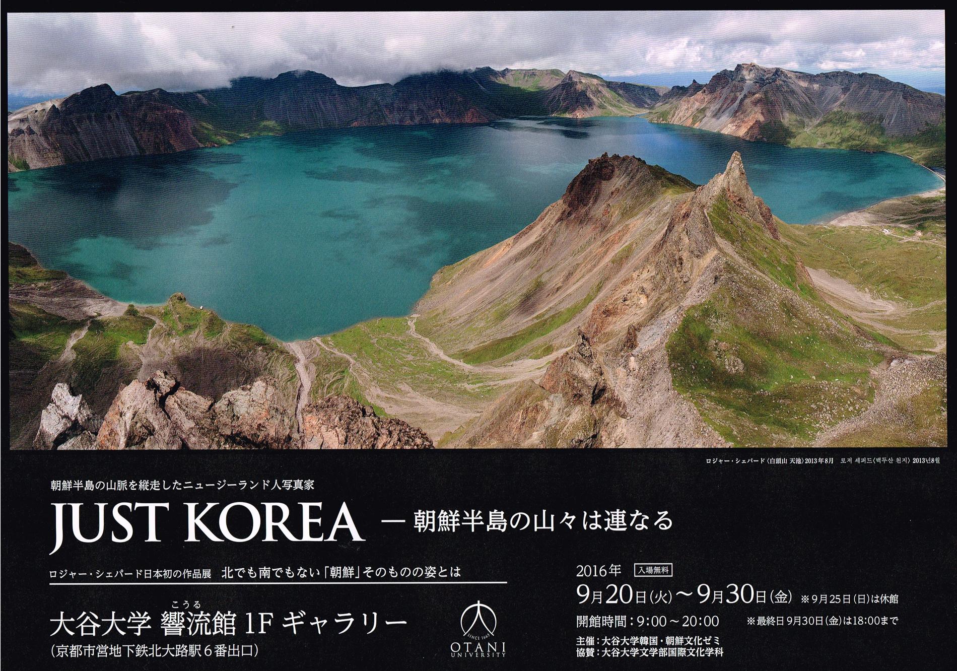 日本初公開 朝鮮半島に連なる山脈「白頭大幹(ペットゥデガン)」の写真展「JUST KOREA -- 朝鮮半島の山々は連なる」を開催 -- 大谷大学