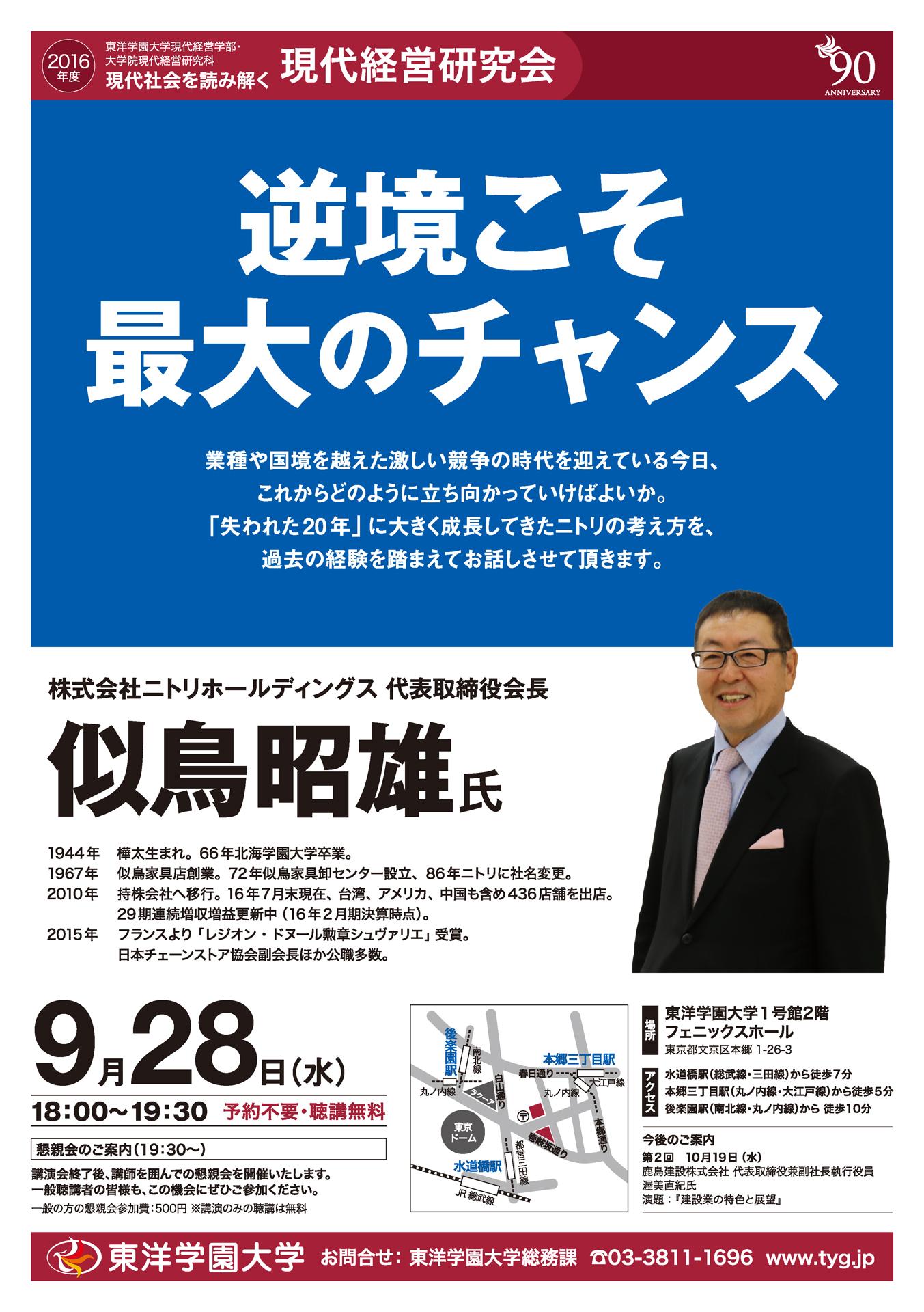 東洋学園大学・大学院が9月28日から「現代経営研究会」(全6回)を開講 -- 有名企業の現役経営陣が「創業」をテーマに講演