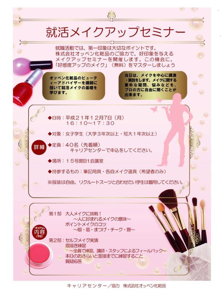 就活に勝つための好印象メイクとは!?――大阪学院大学がオッペン化粧品による「就活メイクアップセミナー」を開催