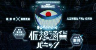 仮想通貨を運用した謎解きイベント開催! -- 近畿大学