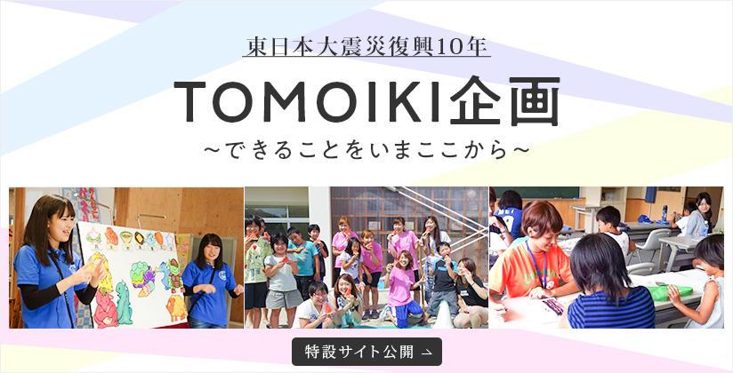 東日本大震災復興10年TOMOIKI企画~できることをいまここから~