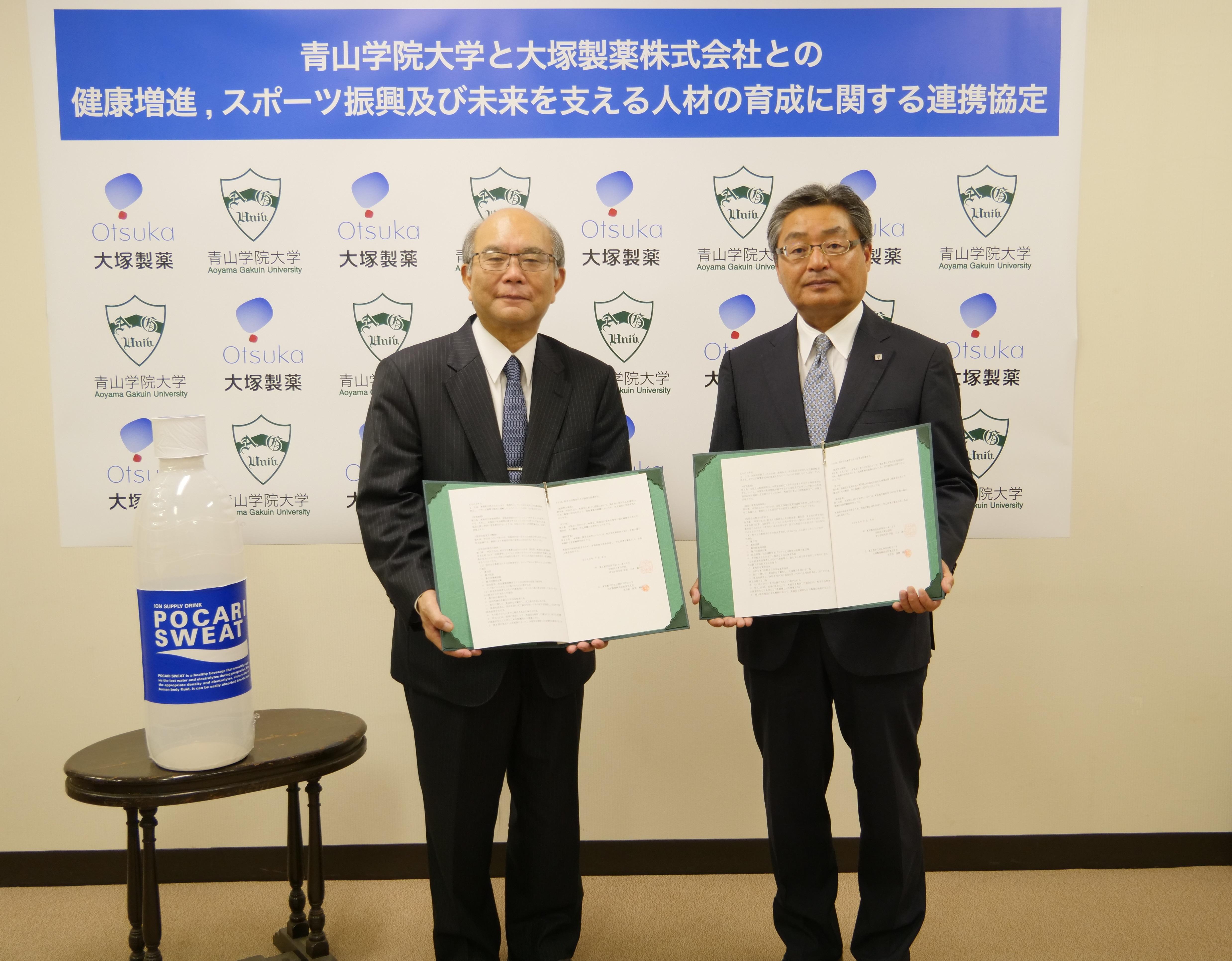 青山学院大学と大塚製薬株式会社が連携協定を締結