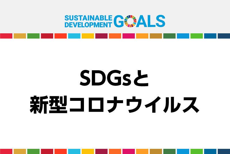 東洋学園大学「SDGs教育プログラム開発研究プロジェクト」主催 東洋学園大学SDGsフォーラム第2回「SDGsと新型コロナウイルス」 2021/1/31(日)15:00-16:30 Zoomウェビナー