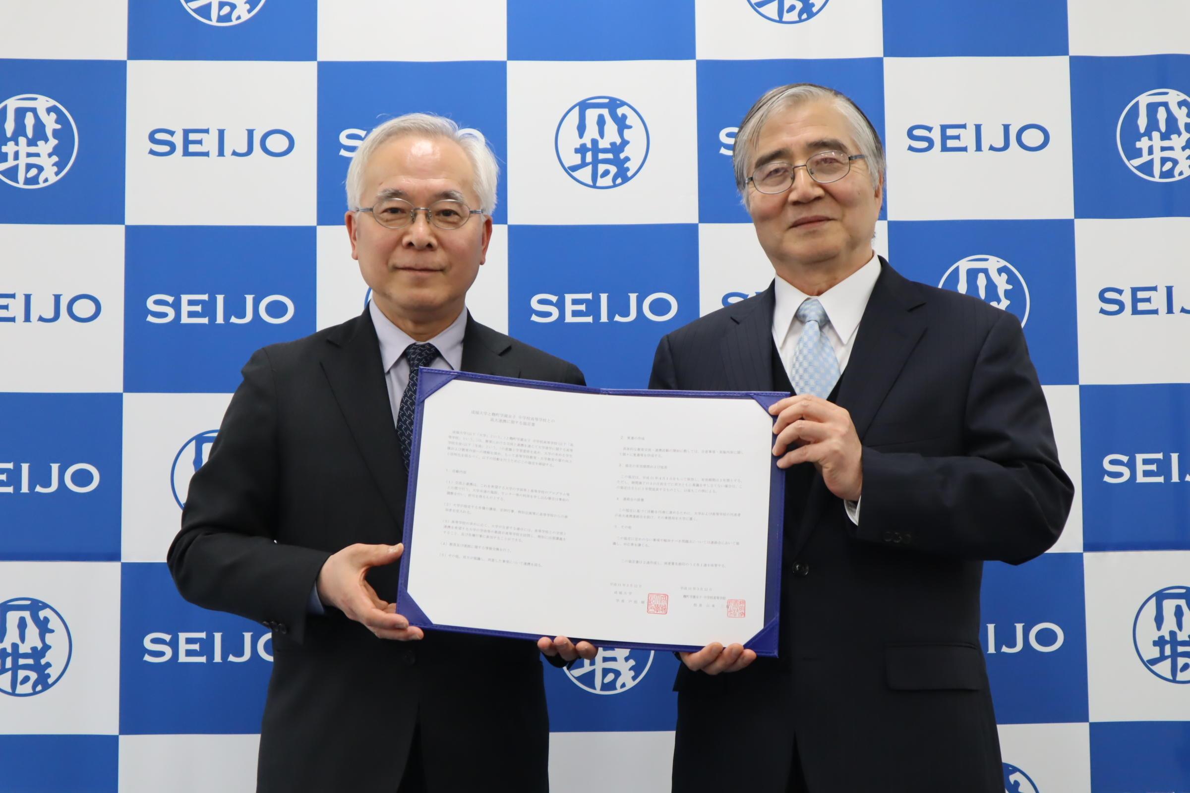成城大学と麴町学園女子中学校高等学校との高大連携に関する協定を締結