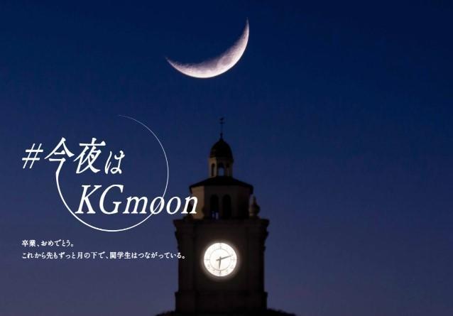 関西学院大学校章の「三日月」をコンセプトにSNSで繋がる、『顔をあげよう。#今夜はKGmoon』 プロジェクトを展開~コロナ禍に卒業を迎える約6,000名の学生にエールを/2021年3⽉12⽇(⾦)19時 特設サイトオープン