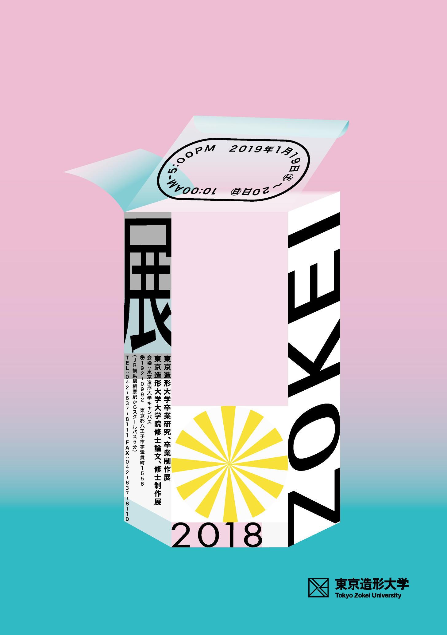東京造形大学が2019年1月19・20日に卒業研究・卒業制作展「ZOKEI展」を開催 -- 学部生と大学院生が教育研究の集大成を展示