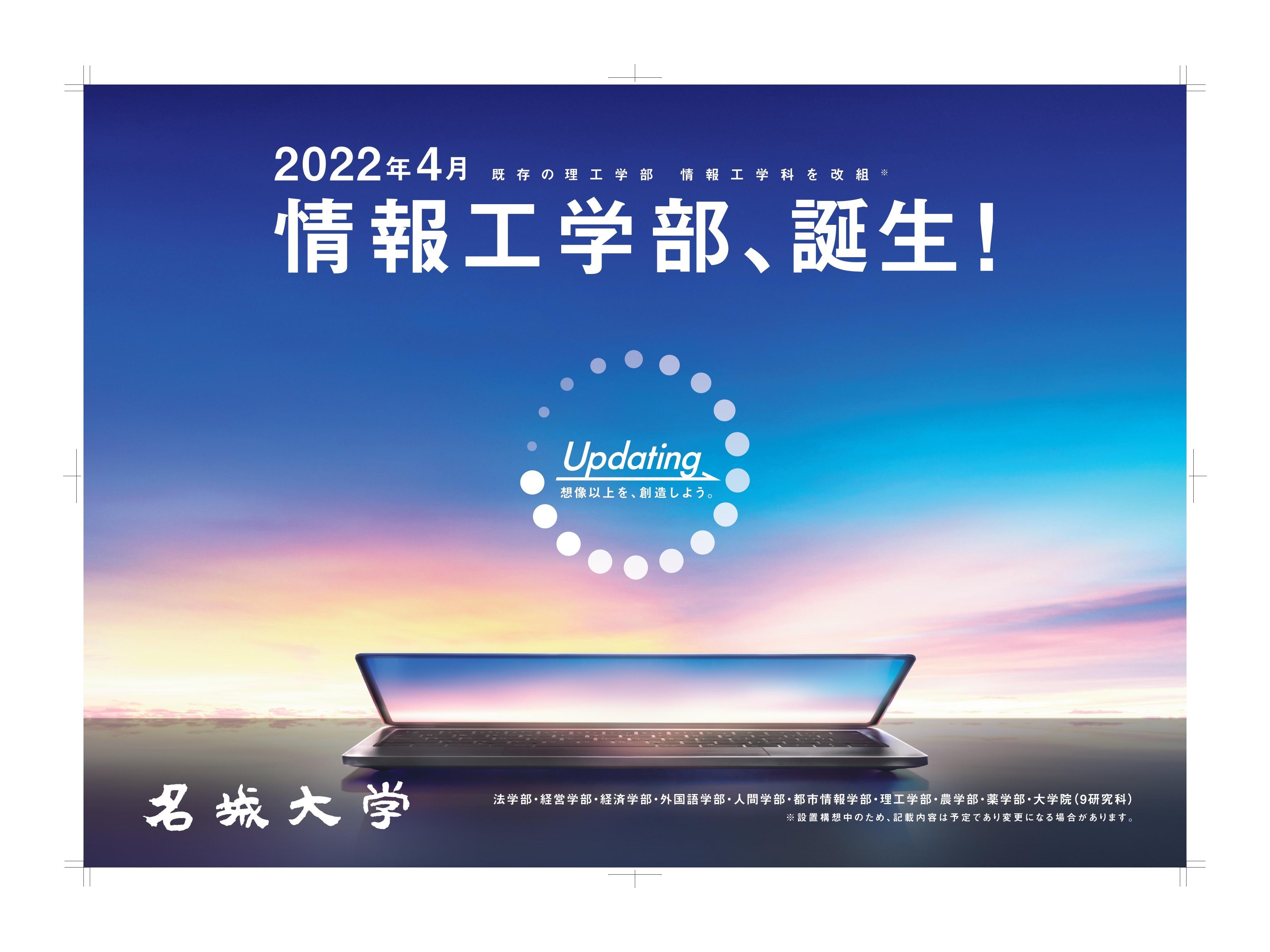 名城大学が2022年4月、情報工学部情報工学科を開設(設置構想中)-- 次世代の情報エンジニア育成を目指す
