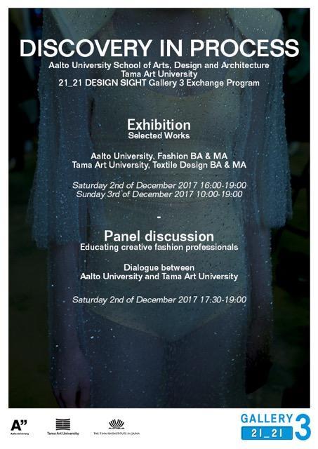 多摩美、アアルト大学、フィンランドセンターが21_21 DESIGN SIGHTギャラリー3交流プログラム「Discovery in Process」を開催