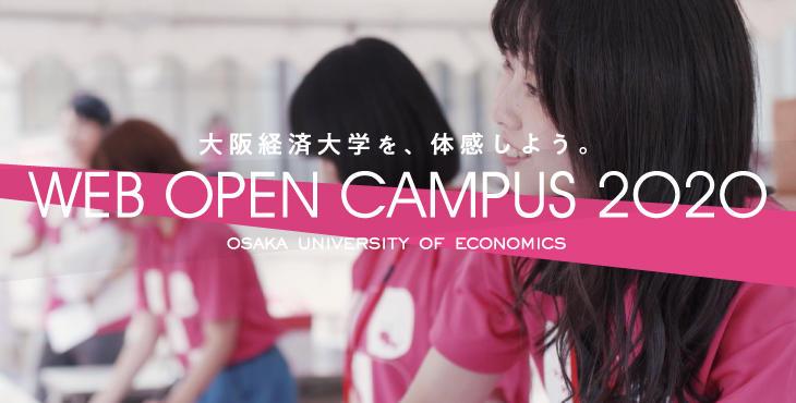 大阪経済大学を、体感しよう。「WEB OPEN CAMPUS 2020」開設
