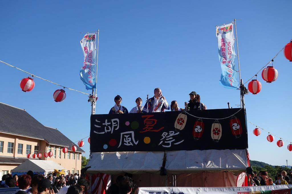 滋賀県立大学が6月16日の湖風夏祭で「SDGs宣言」を実施 -- 世界および地域の持続的な発展に貢献、SDGs推進の拠点大学を目指す