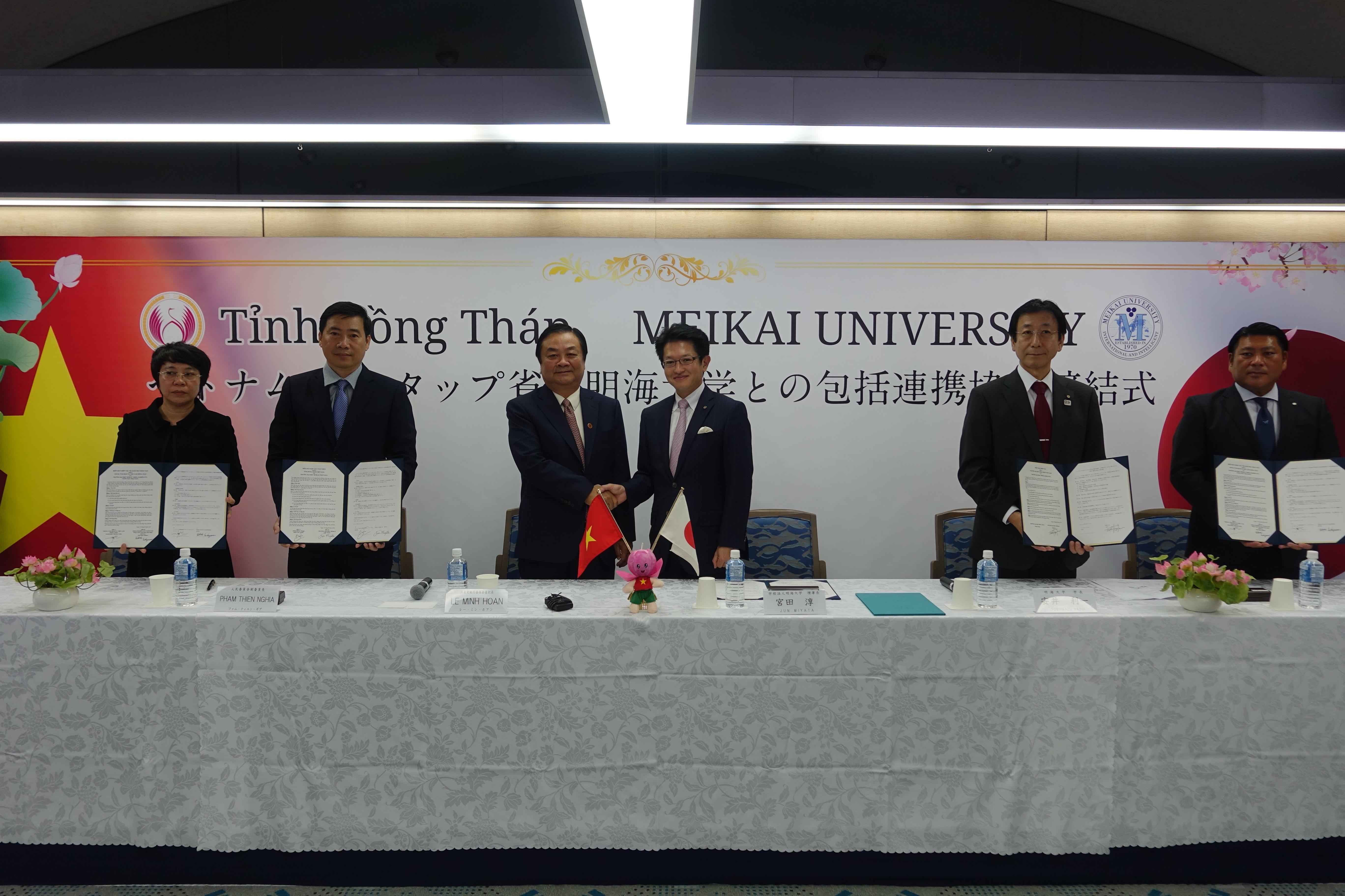 学校法人明海大学が「ベトナム社会主義共和国ドンタップ省との包括連携に関する協定」等を締結