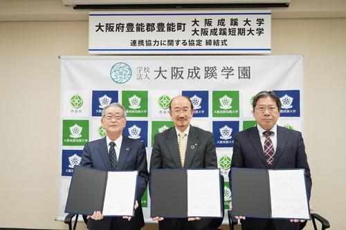 大阪成蹊大学・大阪成蹊短期大学と大阪府 豊能郡 豊能町が連携協力に関する協定を締結しました