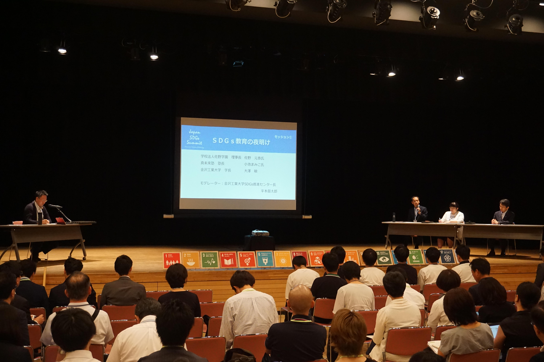 金沢工業大学が「第3回ジャパンSDGsサミット 連続セッション」の第1回を3月29日(月)にオンラインで開催。SDGsに取り組む中小企業の、コロナ禍での成長を事例共有。