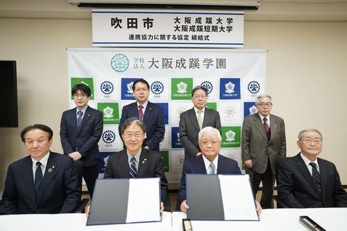 大阪成蹊大学・大阪成蹊短期大学と大阪府吹田市が連携協力に関する協定を締結