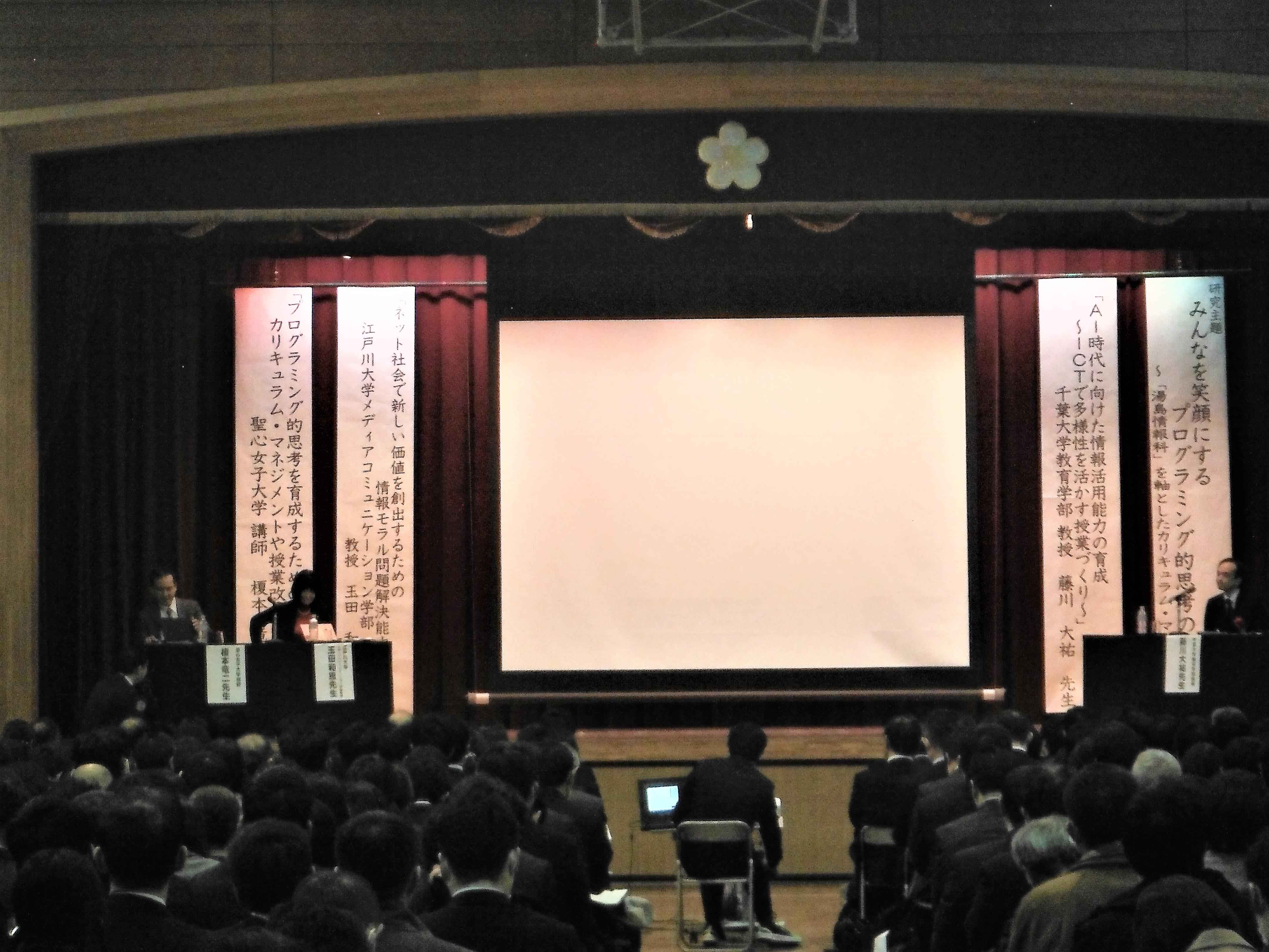 江戸川大学情報文化学科の玉田和恵教授が小学校教諭を対象としたプログラミングに関する講演を実施