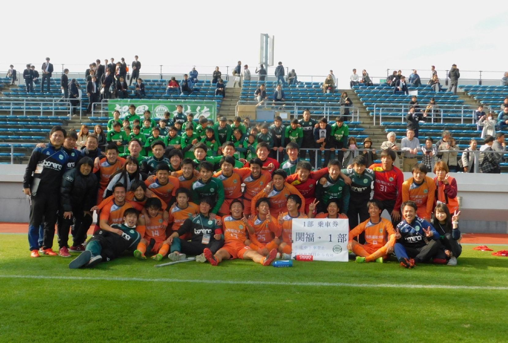関西福祉大学サッカー部が創部4年で関西学生サッカー連盟1部昇格!!
