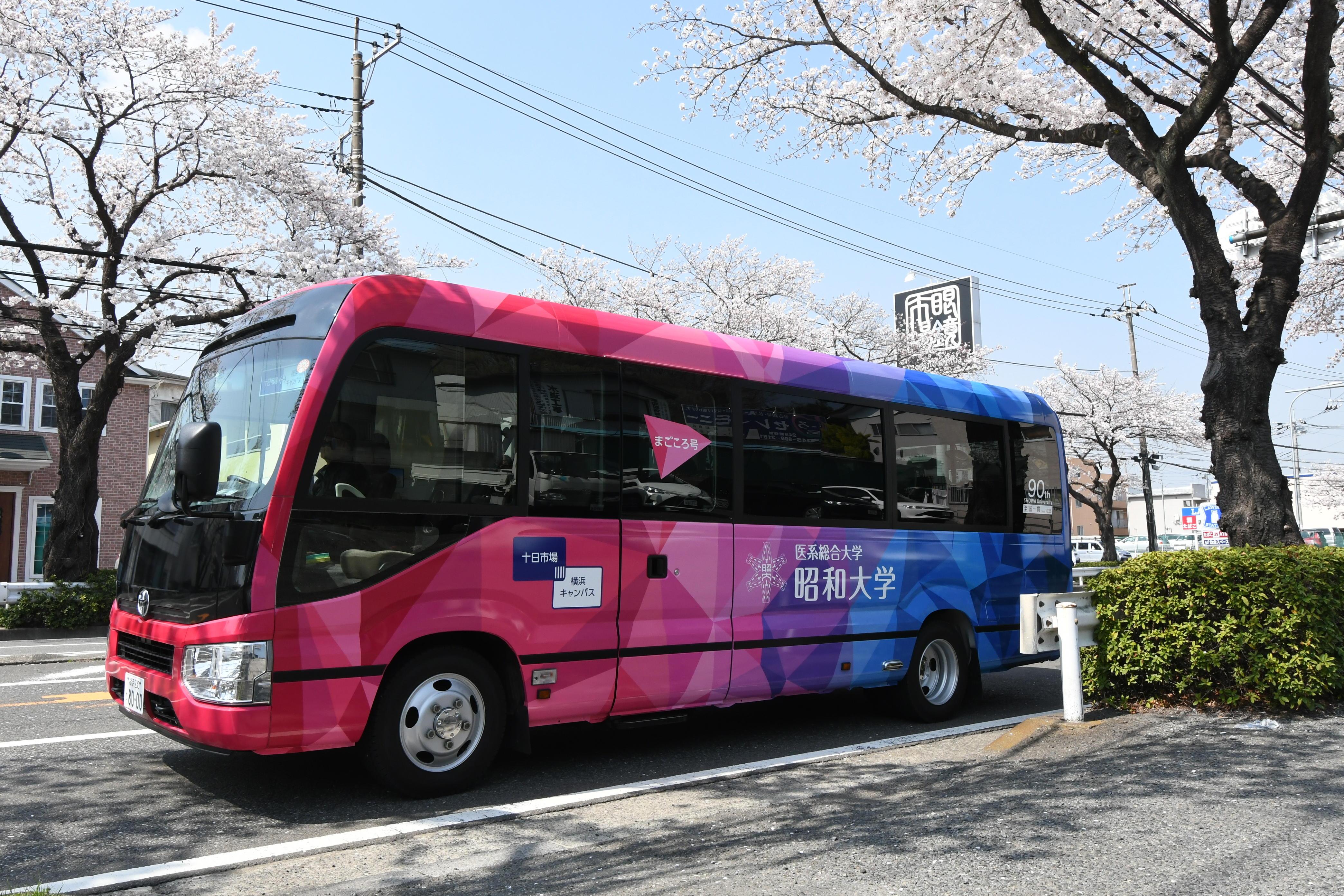 昭和大学と多摩美術大学の学生がコラボレーション -- スクールバスのラッピングデザインを作成