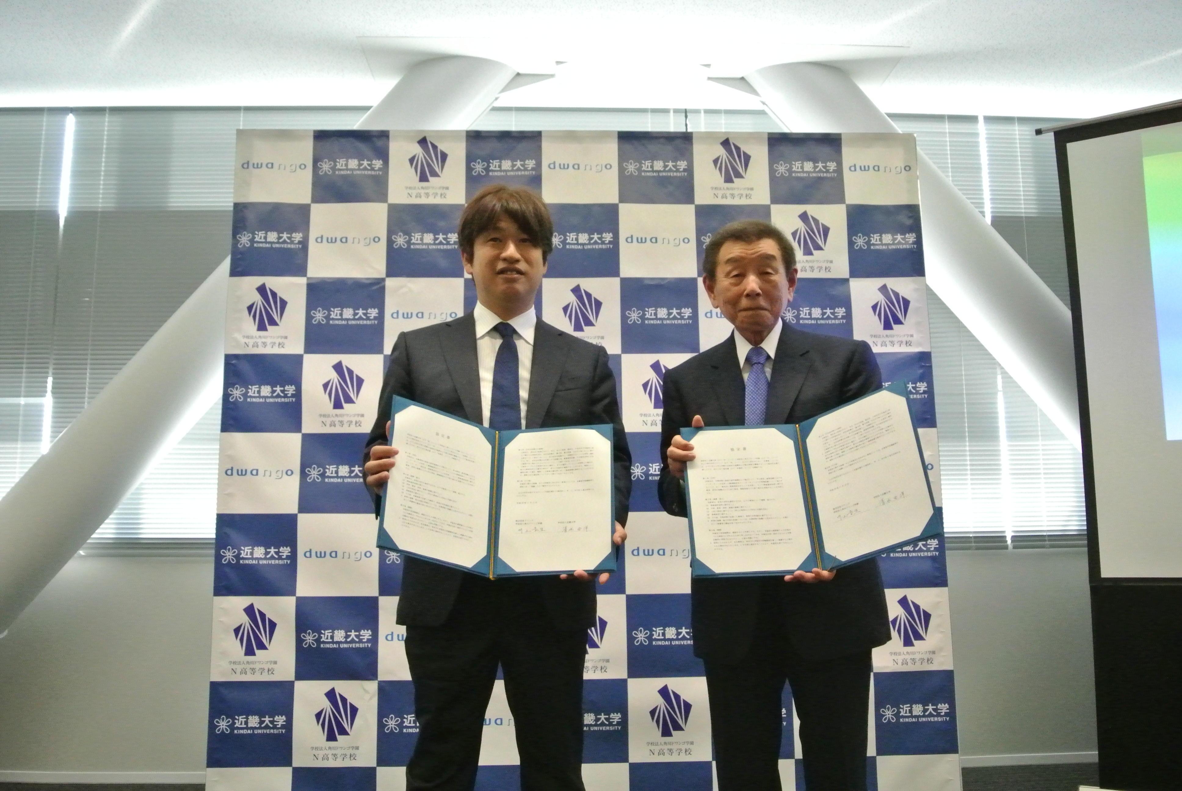 株式会社ドワンゴ、N高等学校×学校法人近畿大学 包括連携協定締結