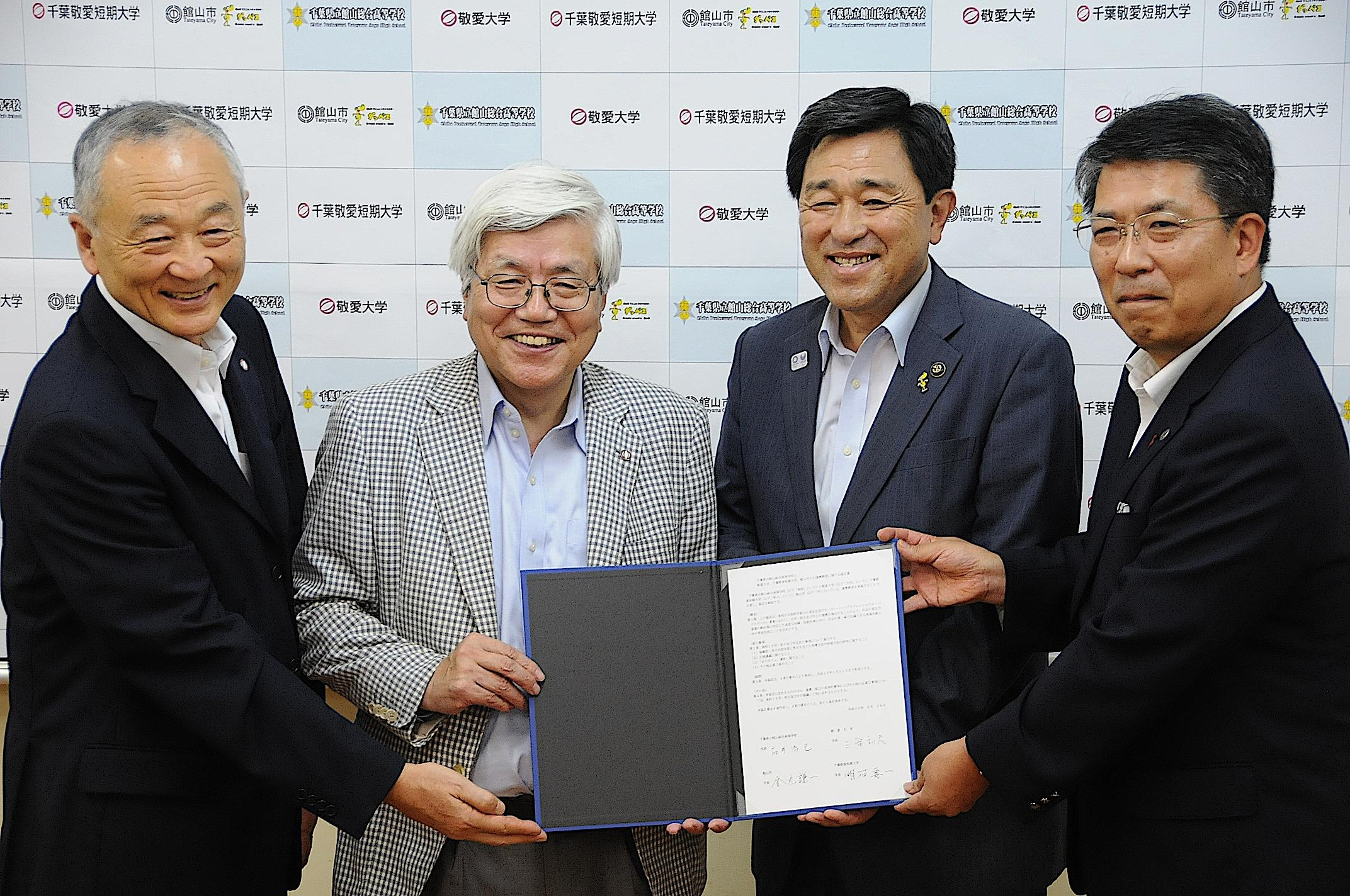 敬愛大学・千葉敬愛短期大学が、館山市、館山総合高等学校と連携協定を締結 -- 館山総合高等学校のプロジェクトに協力