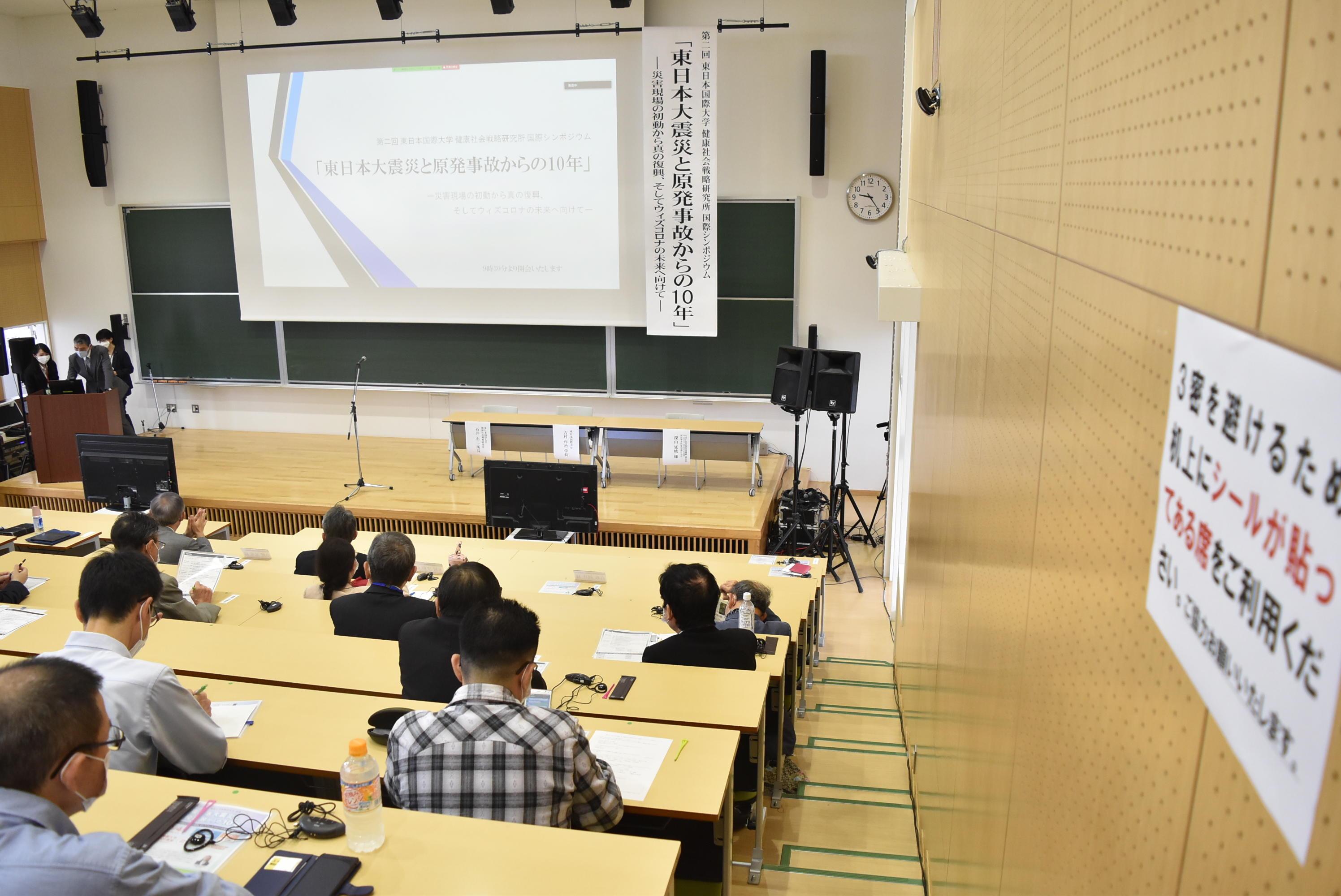 東日本国際大学が国際シンポジウム「東日本大震災と原発事故からの10年」を10月に開催 -- ウィズコロナも視野に入れた社会復興に向け、被災地である地元・福島から提言