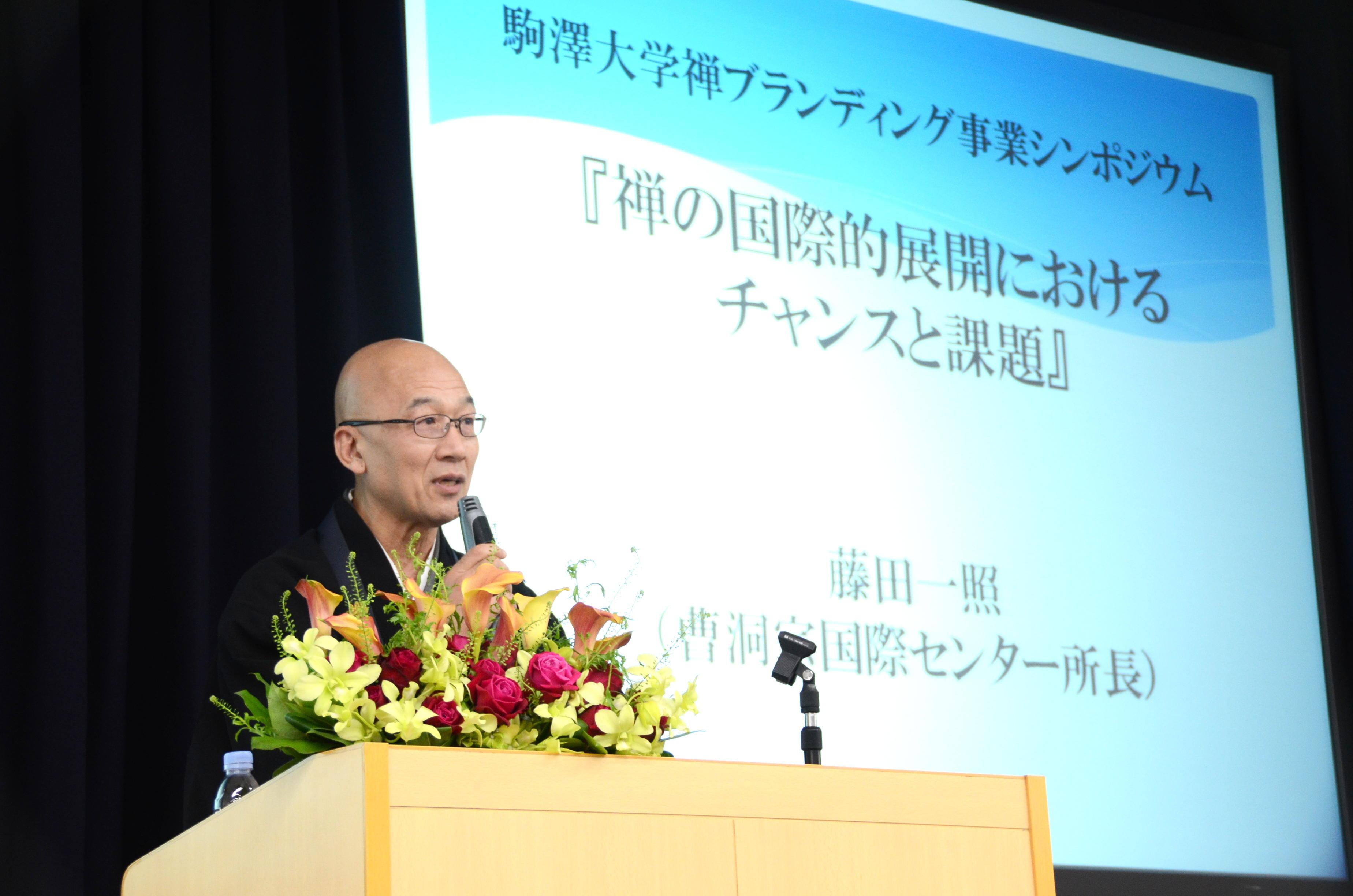駒澤大学が禅ブランディング事業シンポジウムを開催 -- 「私立大学研究ブランディング事業」タイプB(世界展開型)採択事業