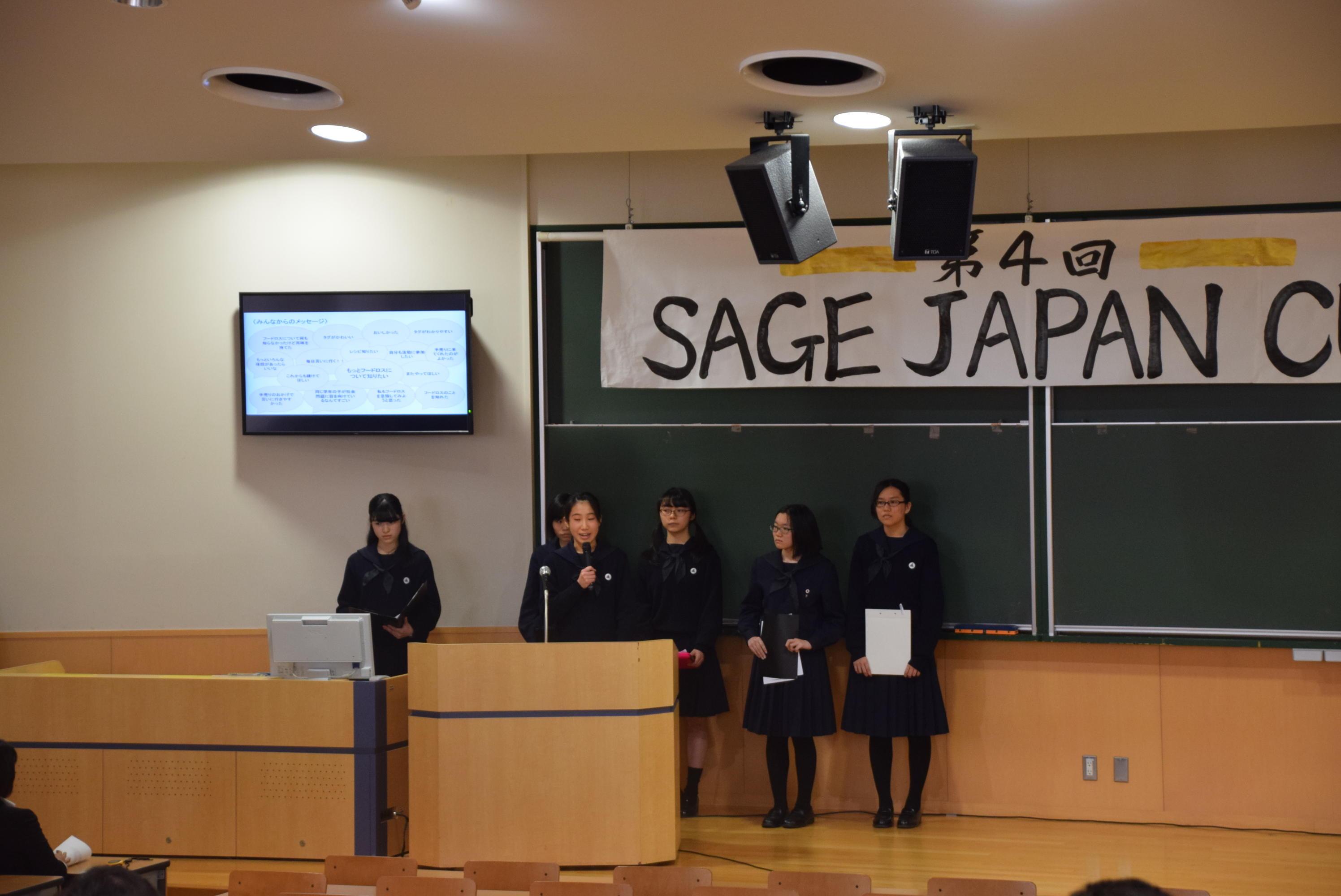 高校生が社会貢献事業のプランを提案 -- 創価大学で3月21日に「第5回SAGE JAPAN CUP」を開催