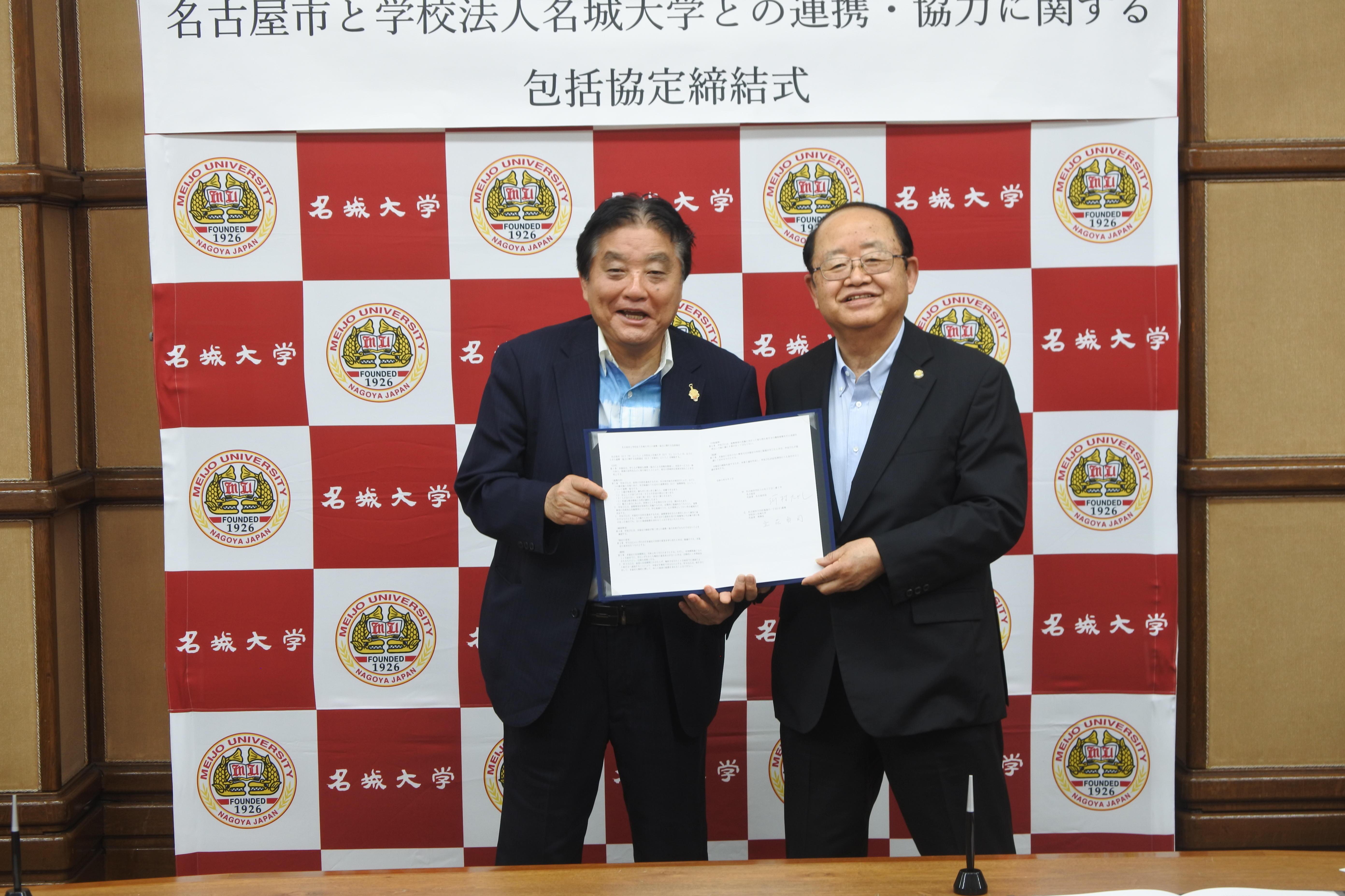 名城大学と名古屋市が連携・協力に関する包括協定を締結~相互の持続的発展を見据えて、地域活性化のための取り組みに着手~