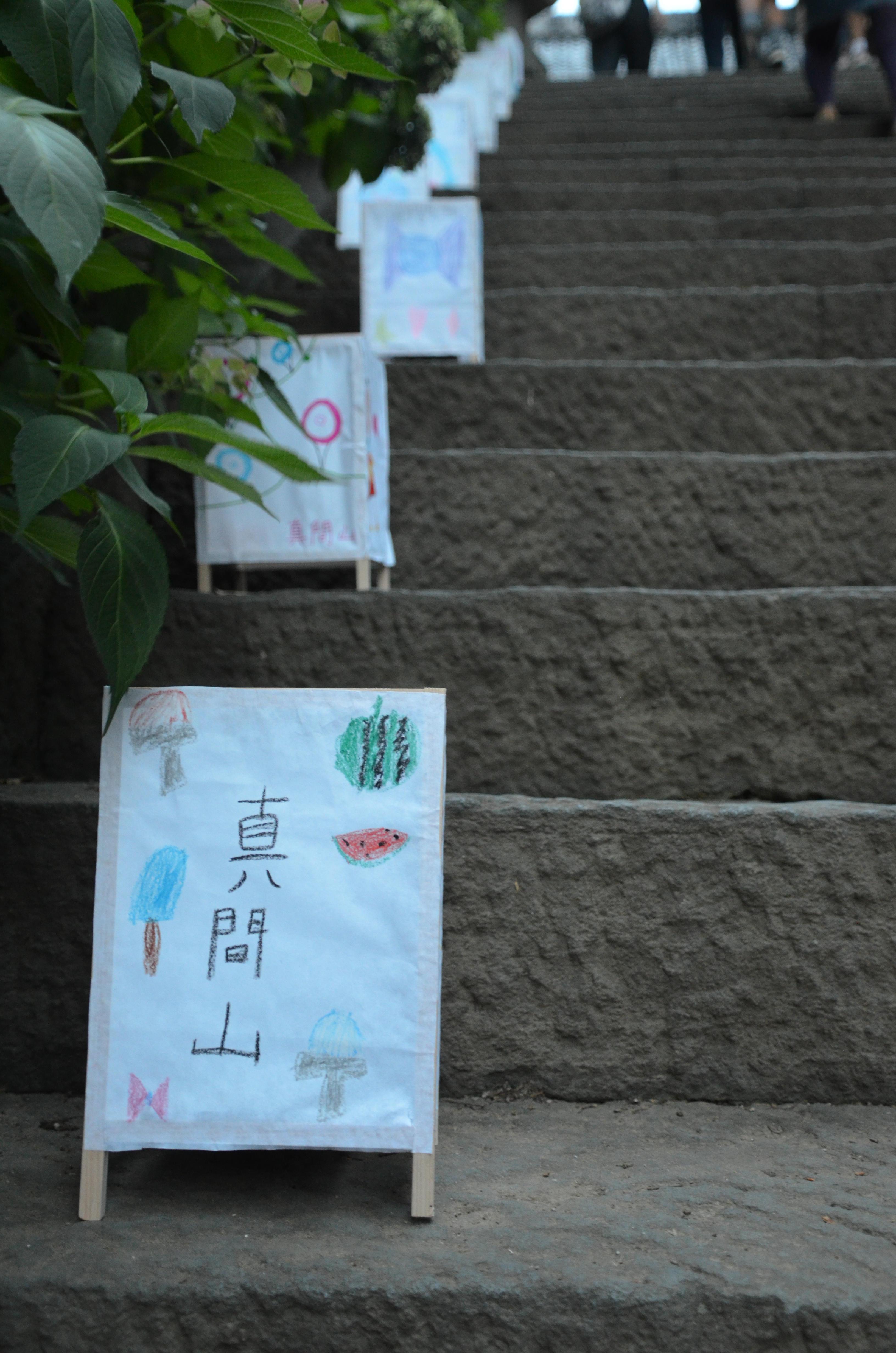 千葉商科大学 -- 市川市民の手作り行灯が輝く!「真間あんどん祭り」で地域活性化