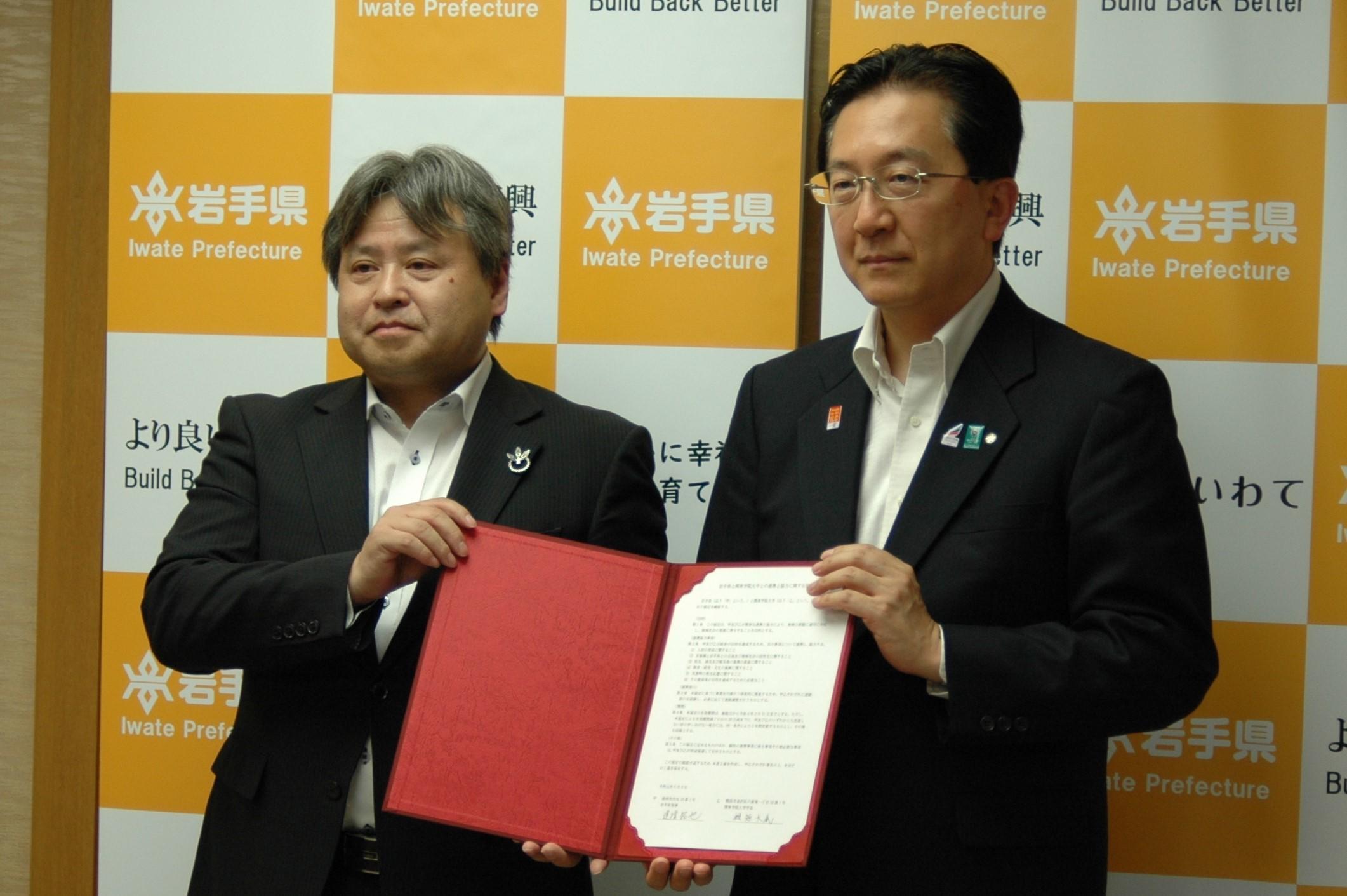 関東学院大学 -- 岩手県と「連携協力協定」を締結~地域の持続的発展に貢献~