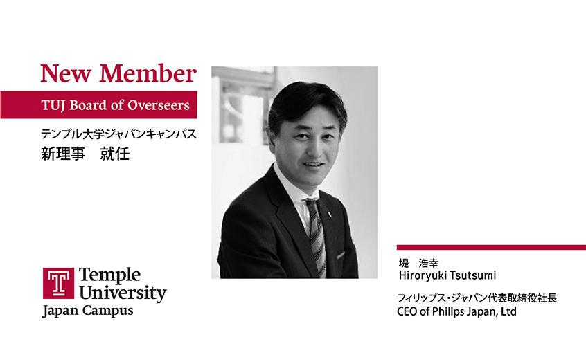 テンプル大学ジャパンキャンパス「Board of Overseers (理事会)」に 新メンバー、フィリップス・ジャパン社長 堤浩幸氏就任