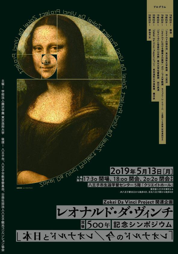 東京造形大学 -- レオナルド・ダ・ヴィンチ没後500年 記念シンポジウム --「レオナルドの今/レオナルドと日本」を開催致します