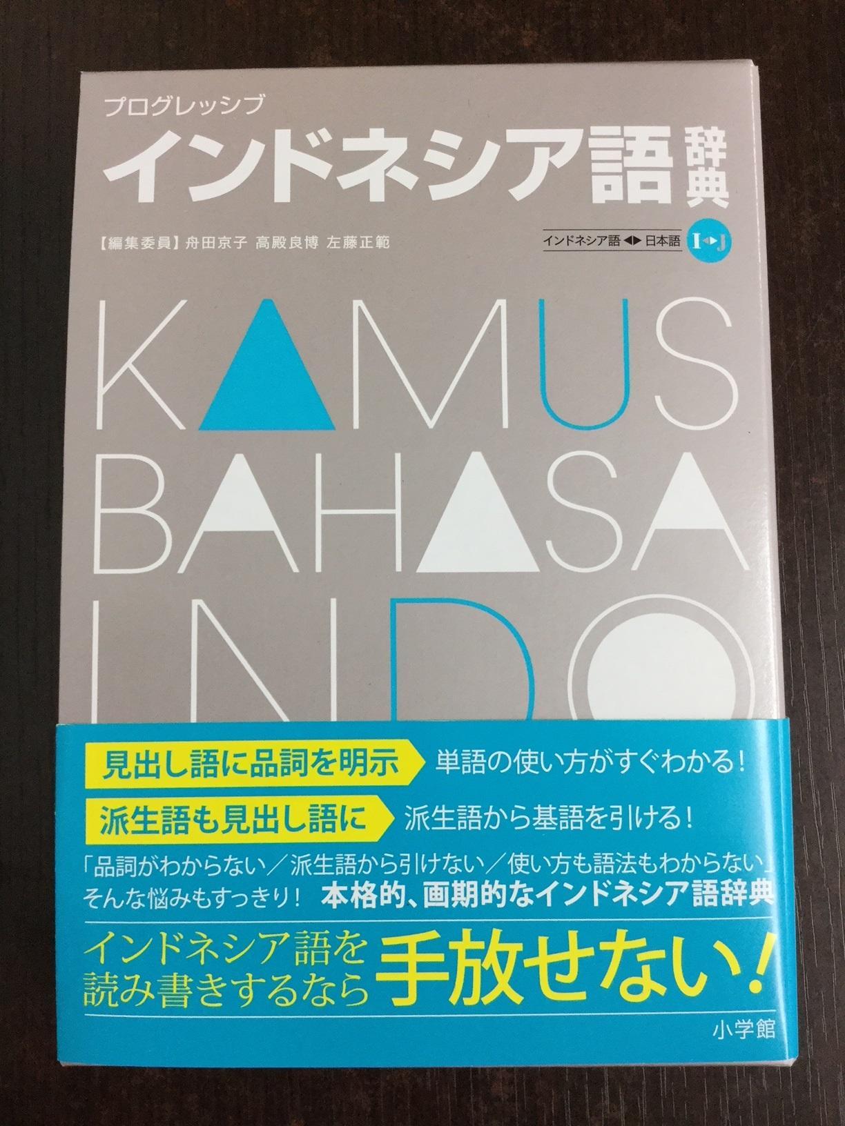 神田外語大学の教員が「インドネシア語⇔日本語」を一冊で実現した、本格的なインドネシア語辞典を制作
