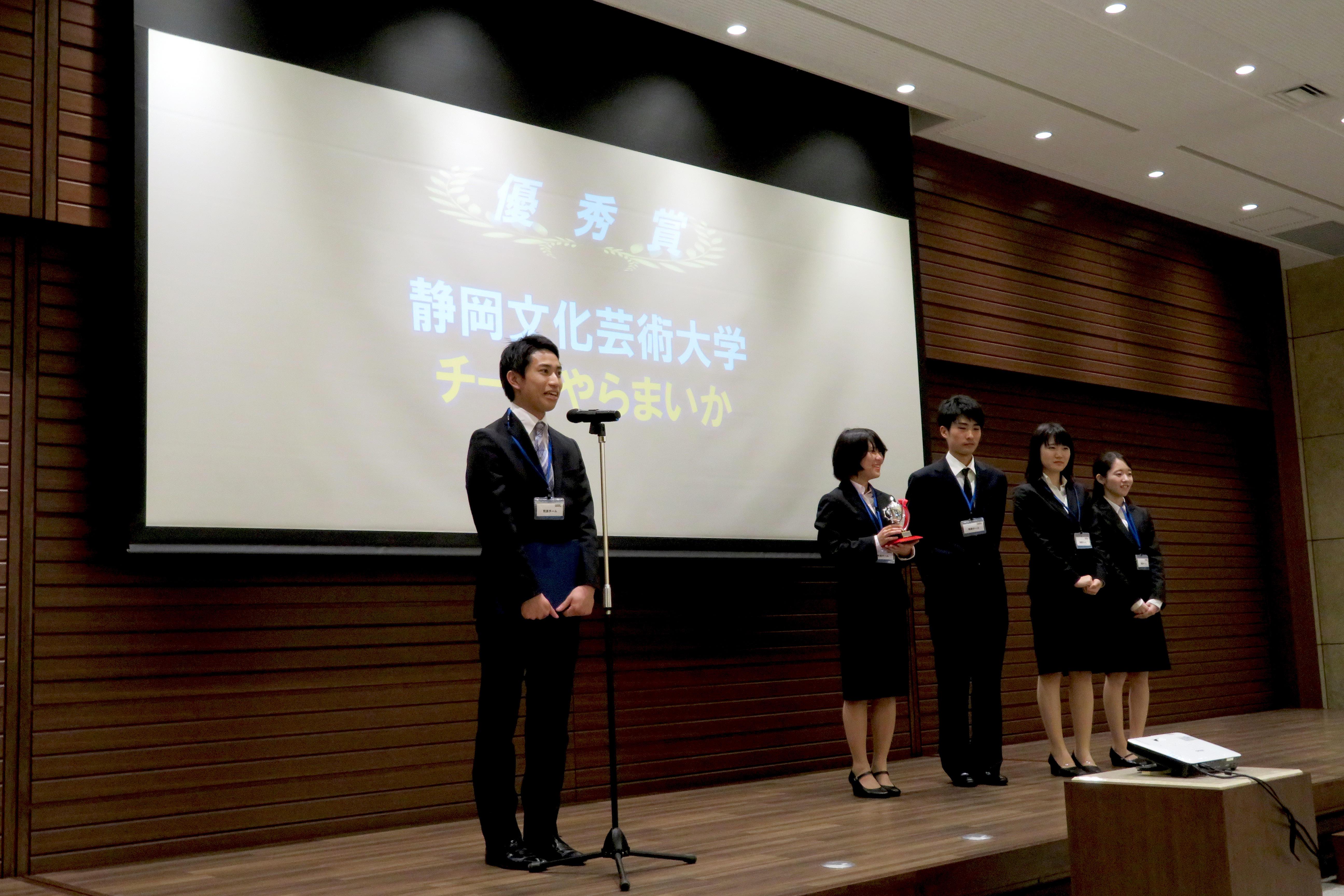 2017年度「知財活用スチューデントアワード」で静岡文化芸術大学「チームやらまいか」が優秀賞を受賞