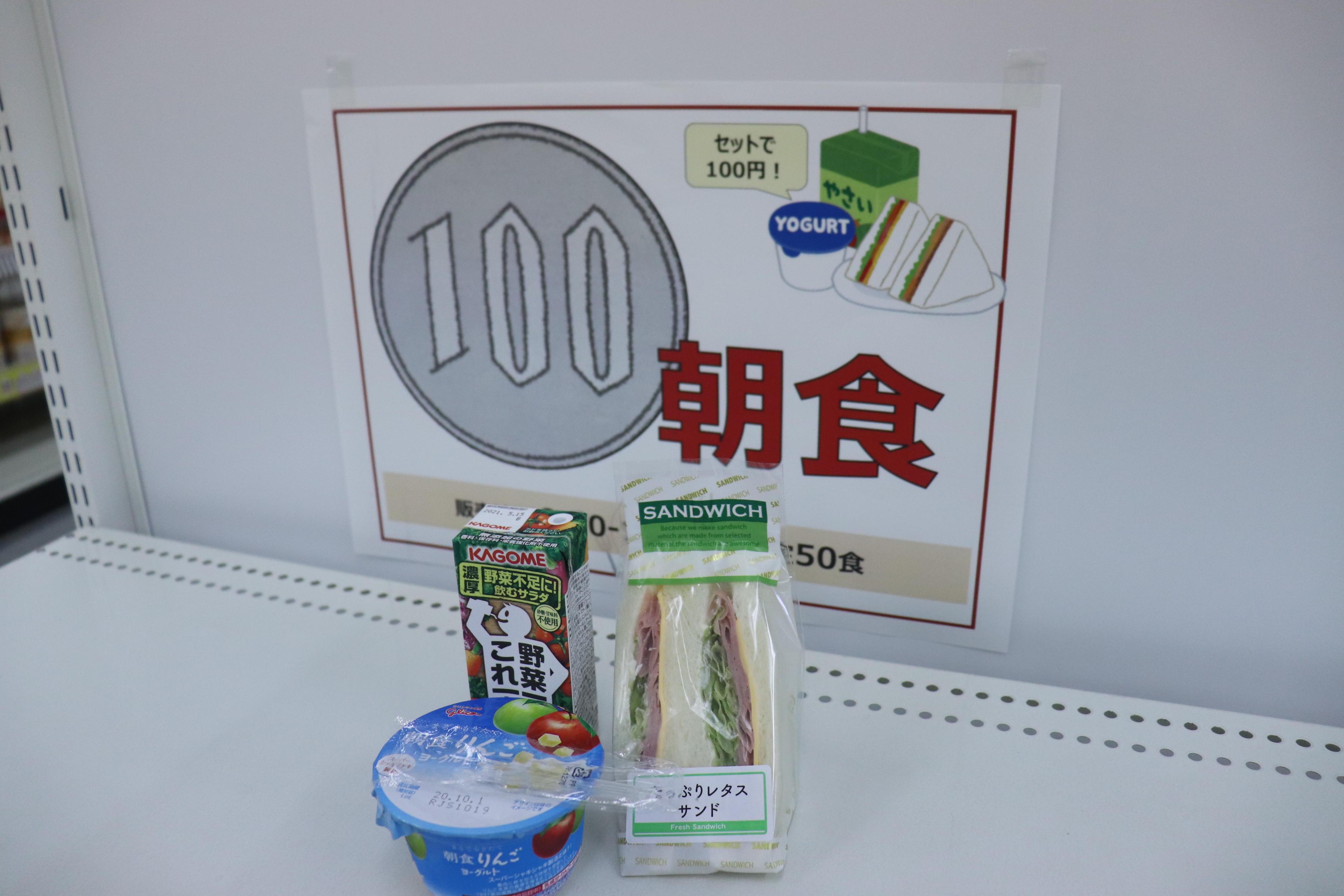 長引くコロナで崩れた生活リズムを整えよう!一部対面授業開始に伴う100円朝食販売開始 -- 東京経済大学