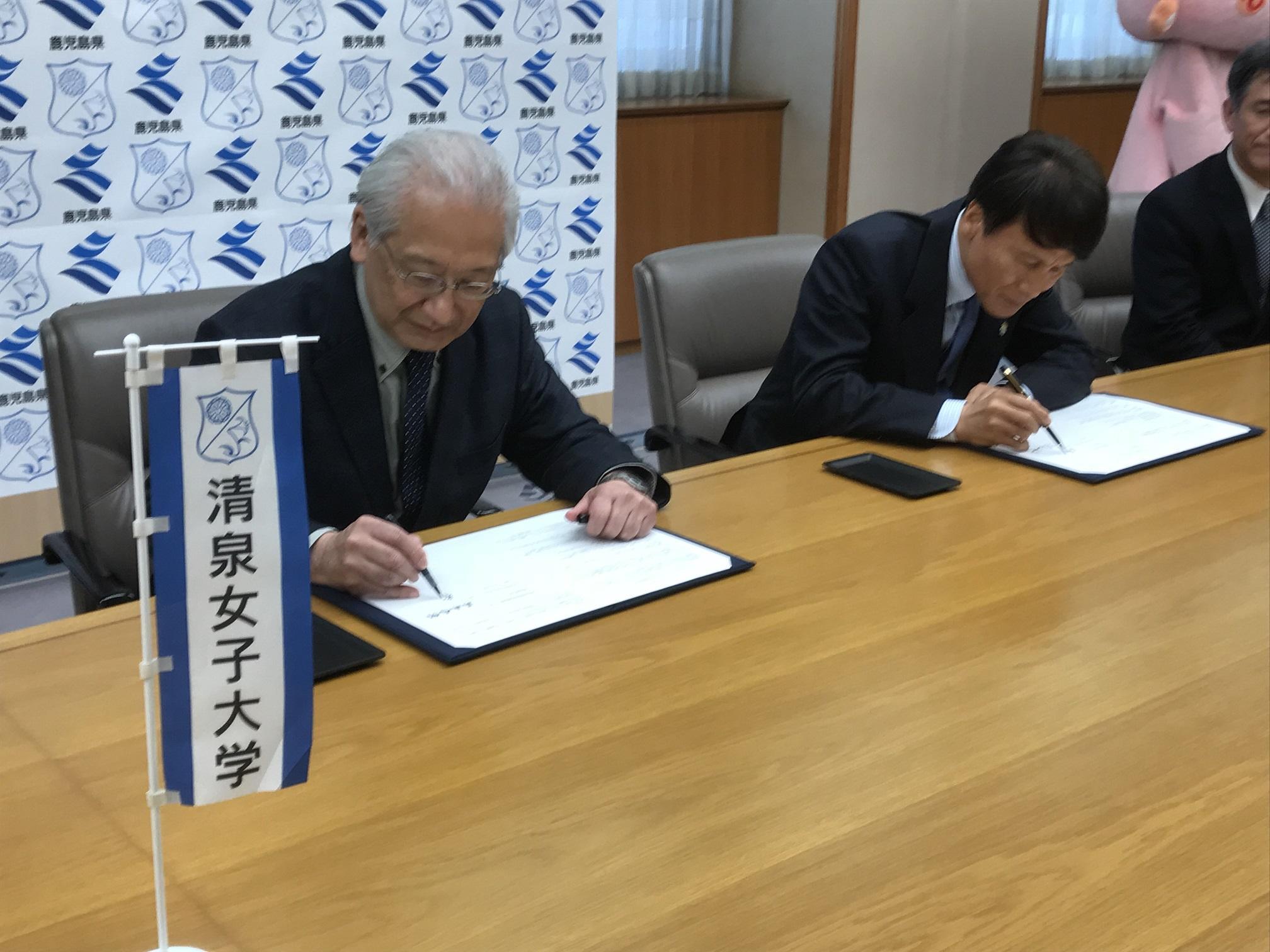 清泉女子大学と鹿児島県が包括的連携協定を締結