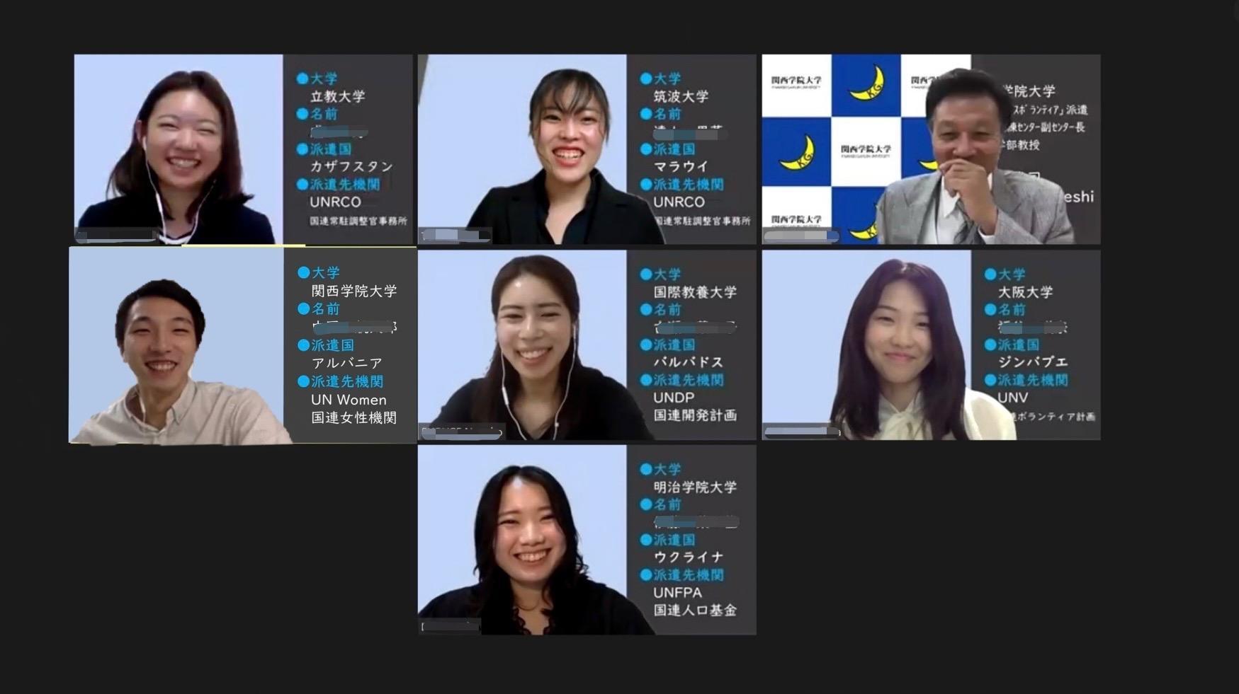 関西学院大学 オンラインで「国連ユースボランティア」帰国報告会を開催~約180人が聞き入るなか、6名が体験を報告