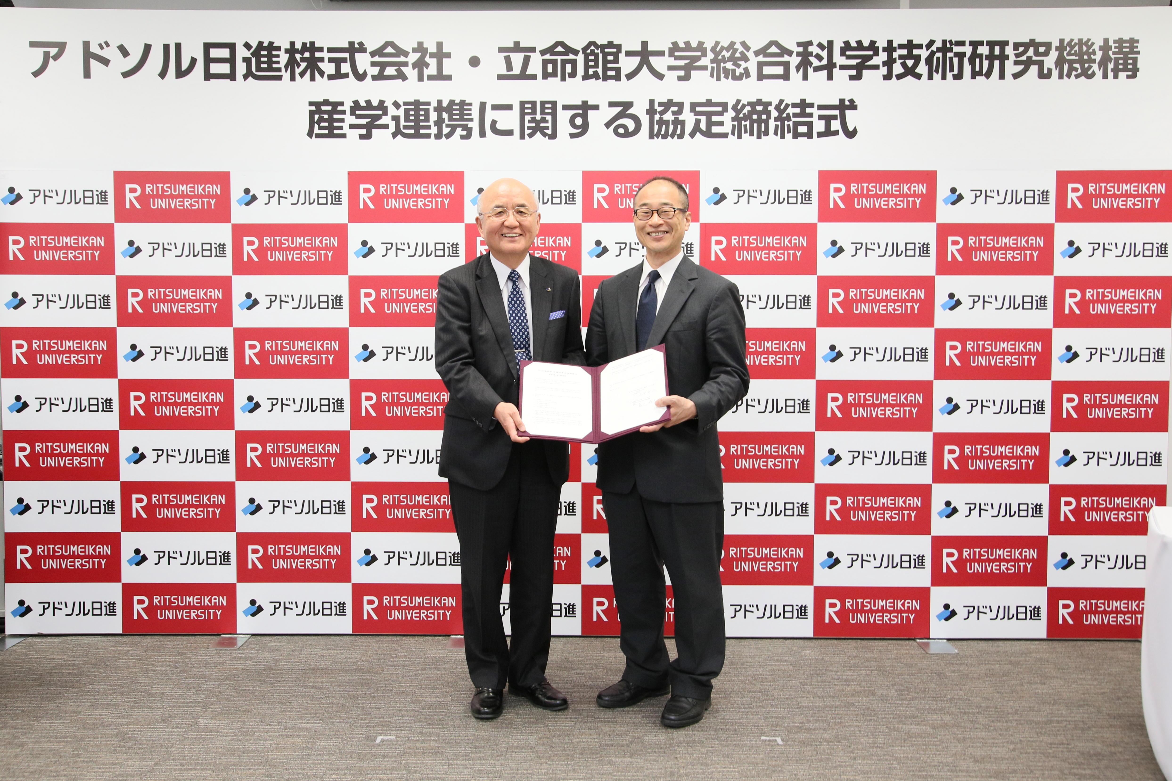 立命館大学総合科学技術研究機構とアドソル日進株式会社が産学連携協定を締結~IoTセキュリティ分野を主とする科学技術の発展を目指す~