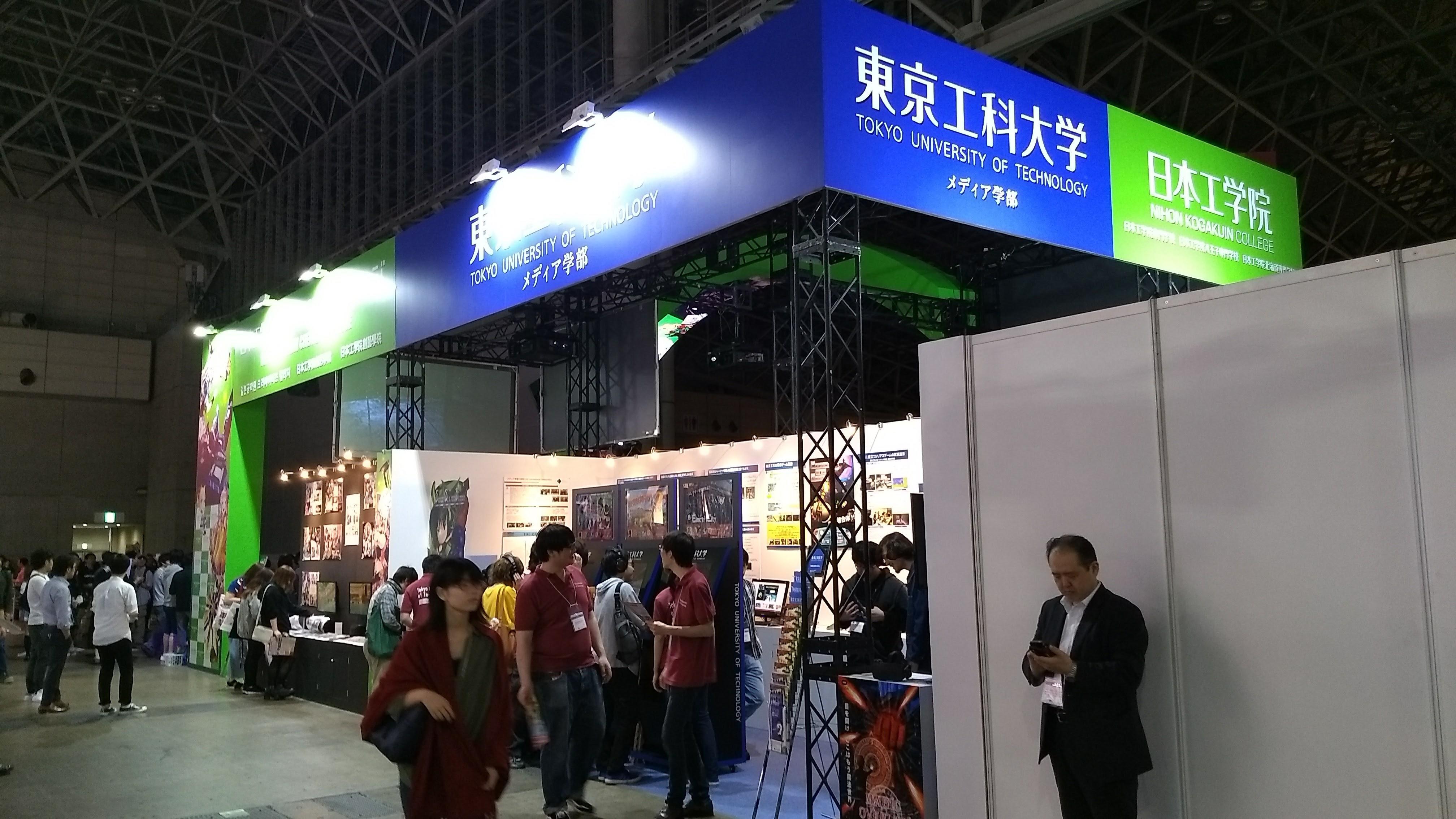 東京ゲームショウ2018にメディア学部が出展 -- 東京工科大学