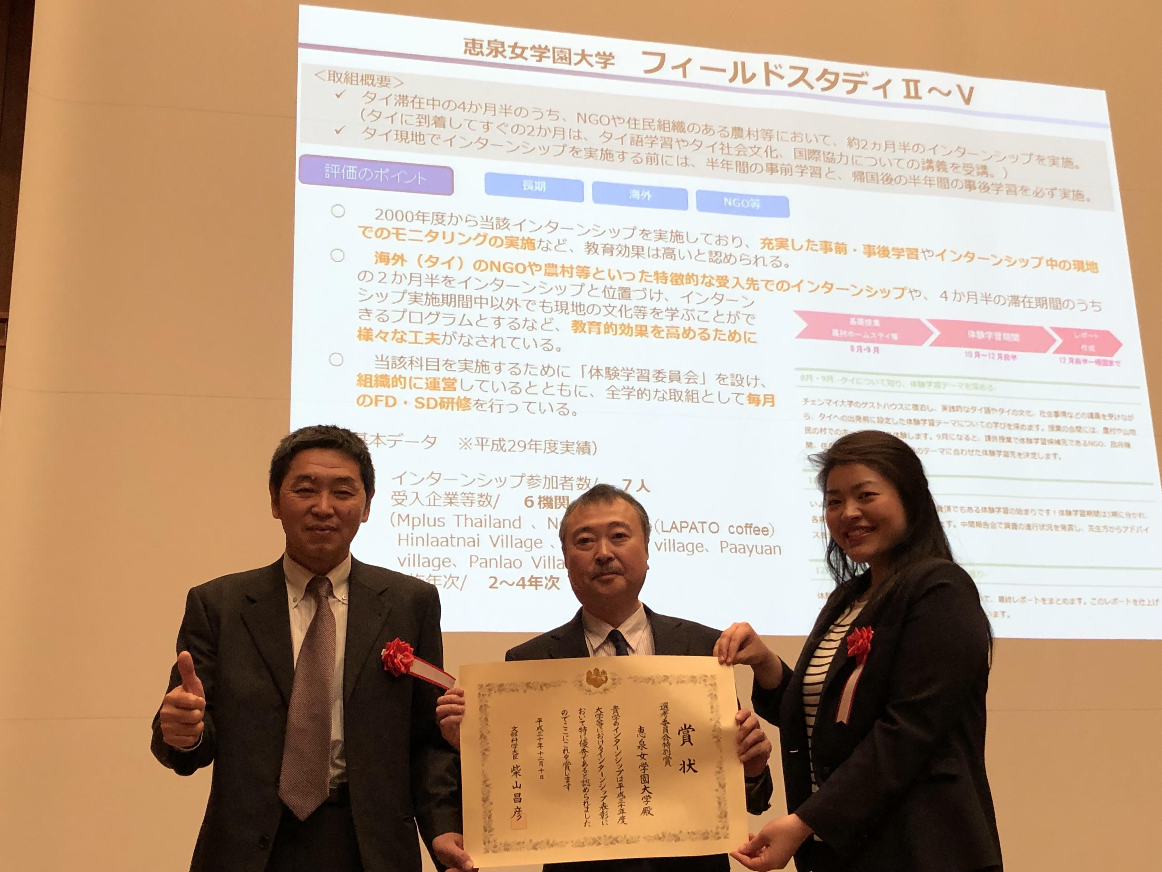 恵泉女学園大学の「タイ長期フィールドスタディ」が文部科学省「大学等におけるインターンシップ表彰」で選考委員会特別賞を受賞