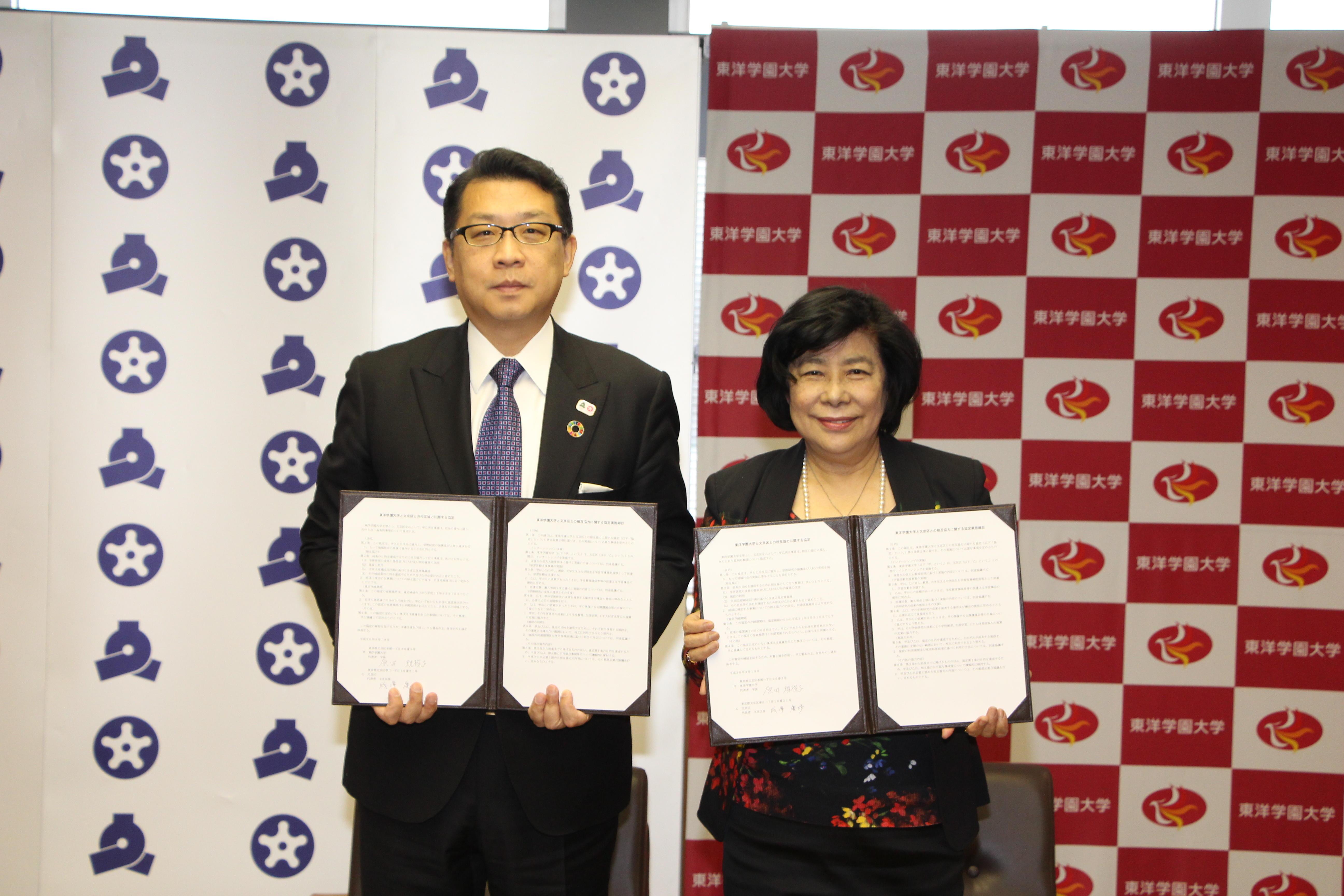 東洋学園大学と文京区が「相互協力に関する協定」を締結 -- 官学連携で人材育成と地域社会の発展を目指す
